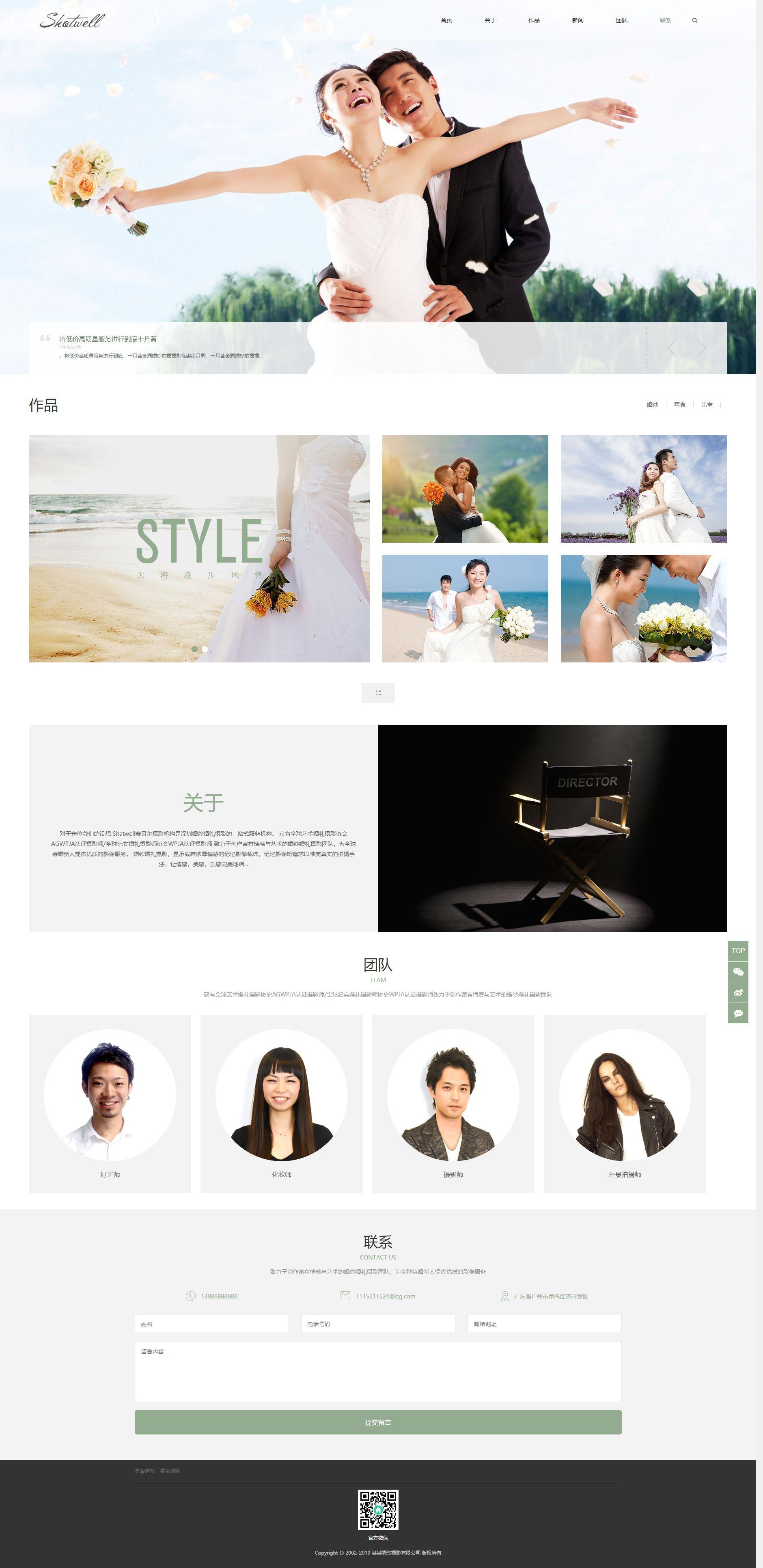 响应式婚纱照摄影类网站织梦dedecms模板(自适应手机端)