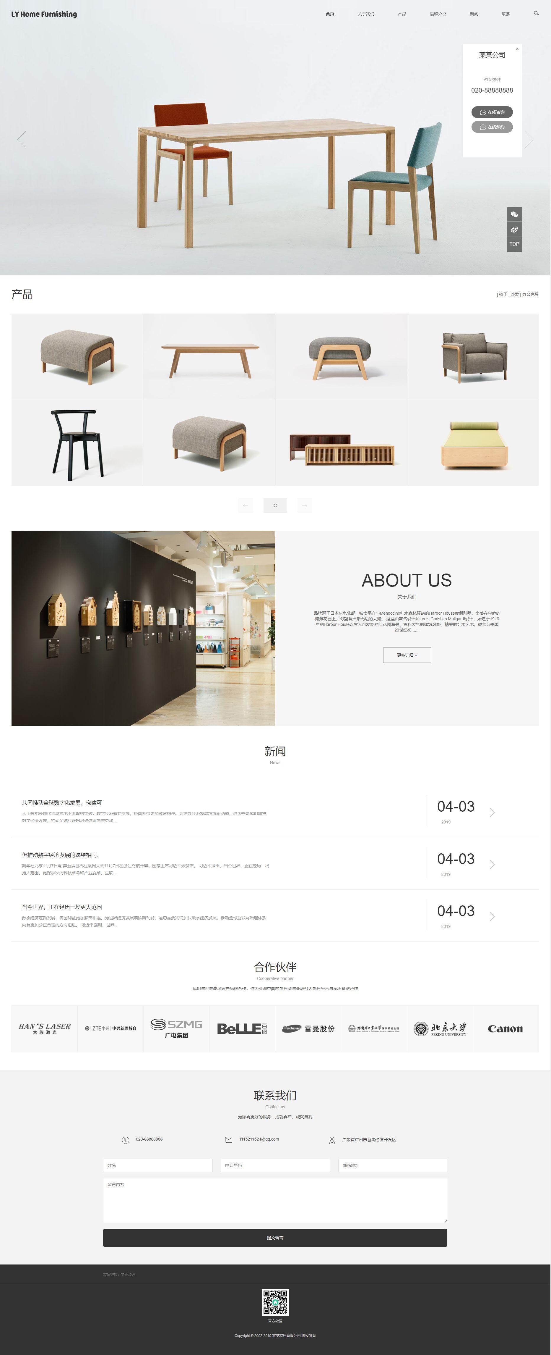 响应式家具家居类网站织梦dedecms模板(自适应手机端)