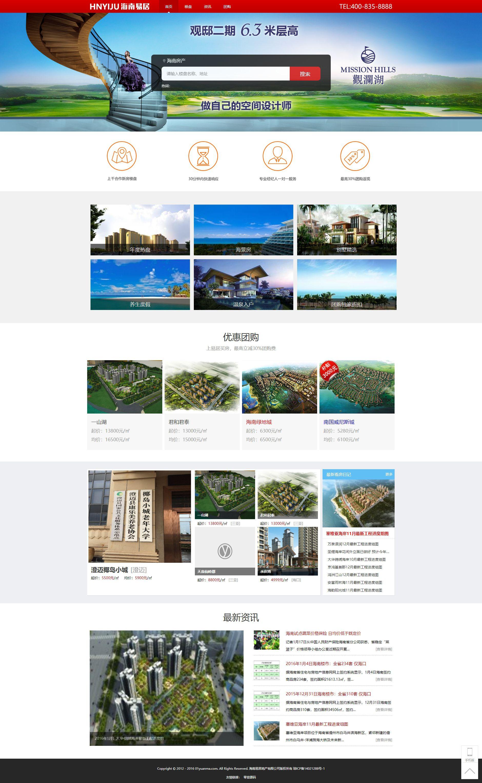 织梦dedecms房产系统房地产销售企业网站源码(带手机移动端)