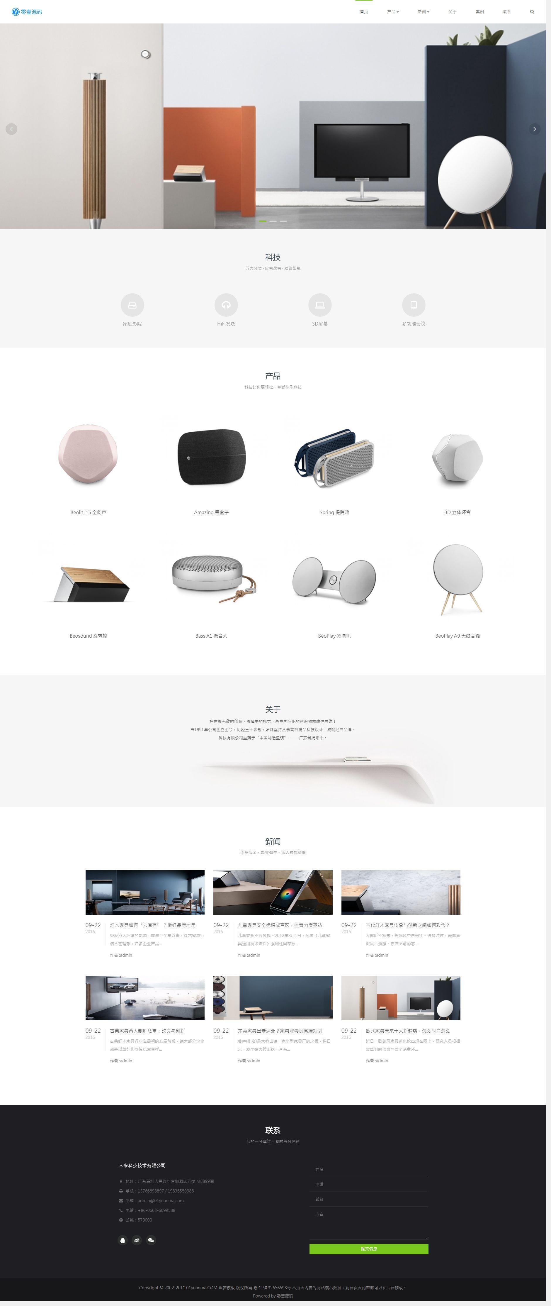 HTML5科技企业通用响应式网站织梦dedecms模板(自适应)