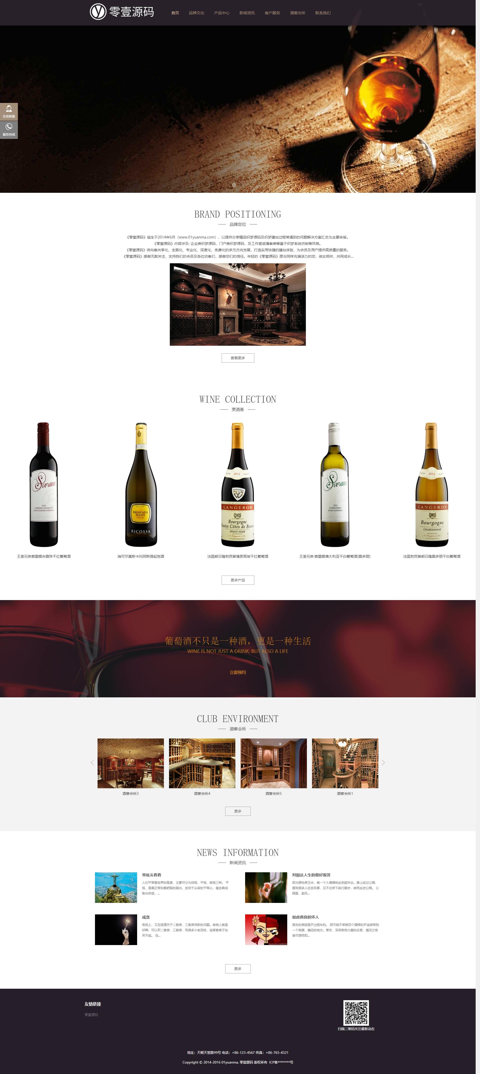 响应式高端藏酒酒业酒窖网站织梦dedecms模板(自适应模板)