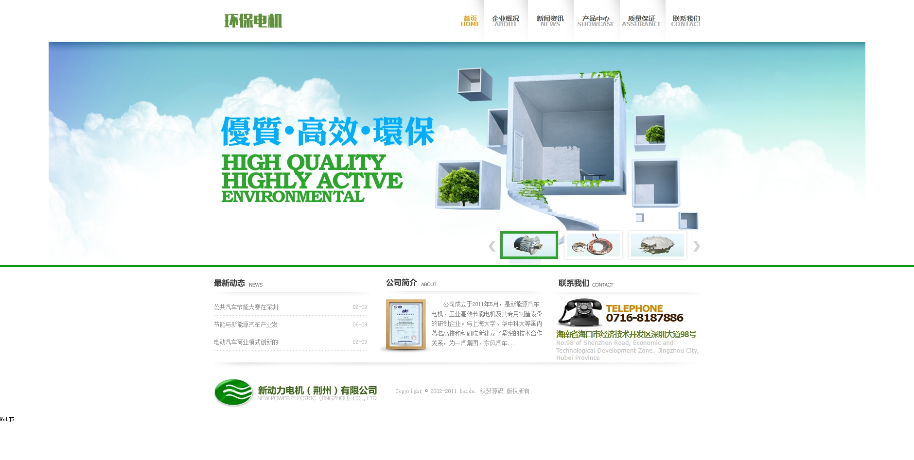 HTML5绿色大气环保设备公司织梦dedecms网站源码