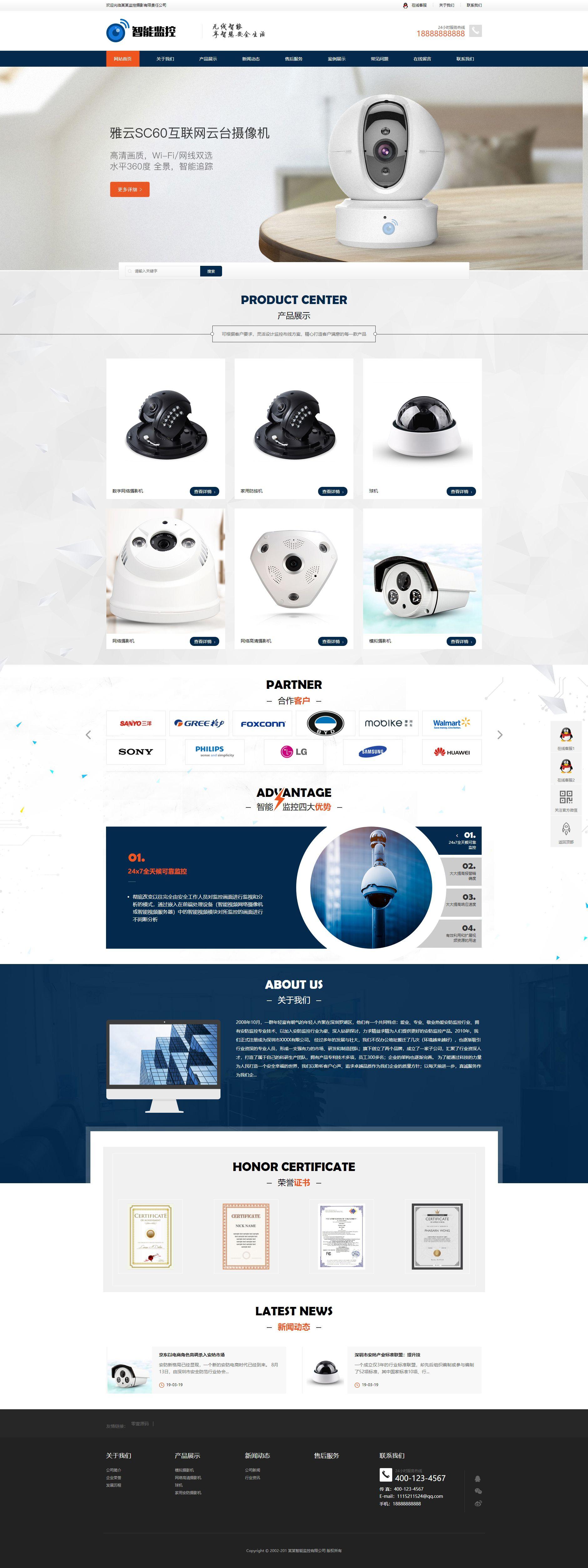 响应式智能安防监控摄影类网站织梦dedecms模板(自适应手机端)