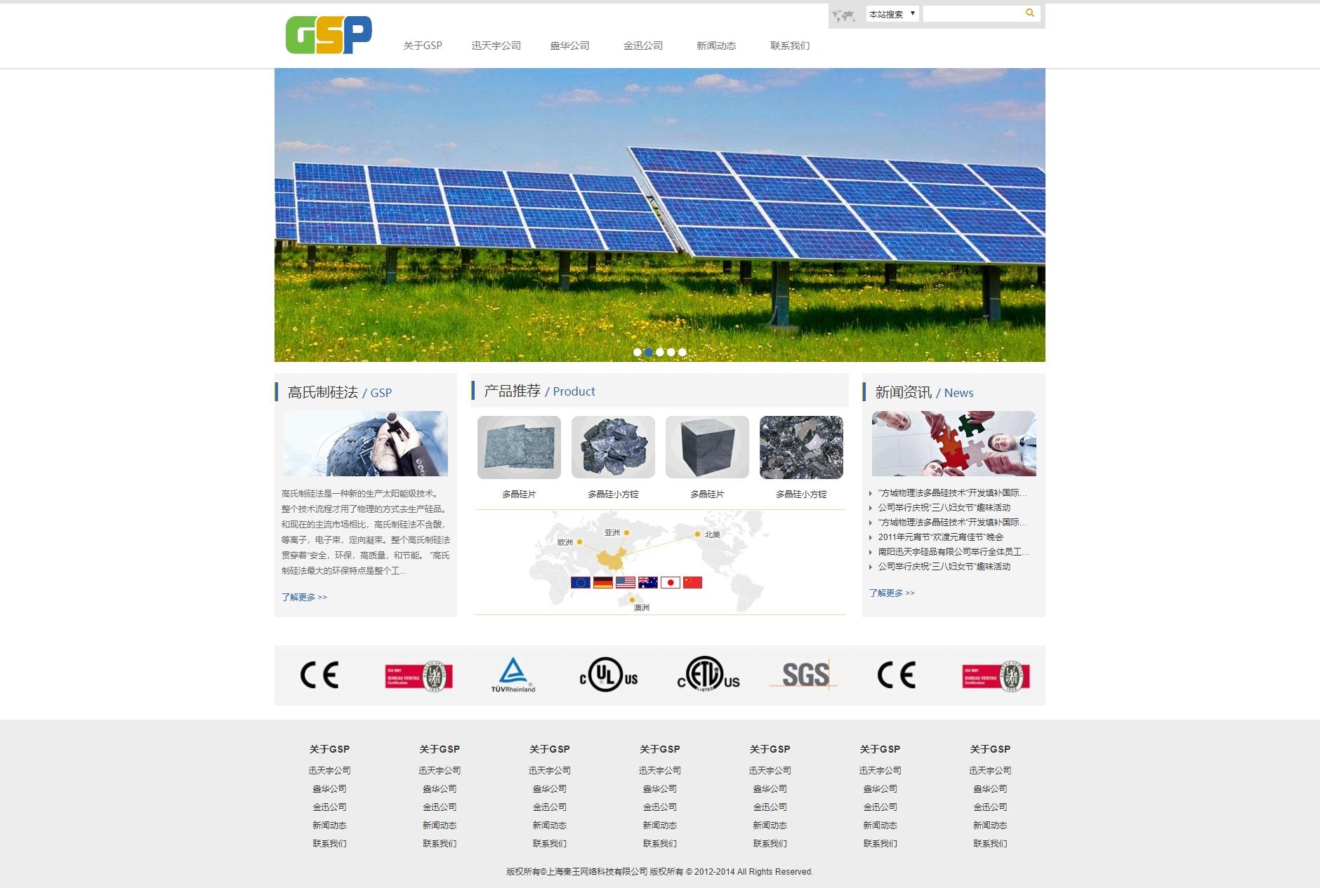 实用的新能源科技公司网页静态html模板