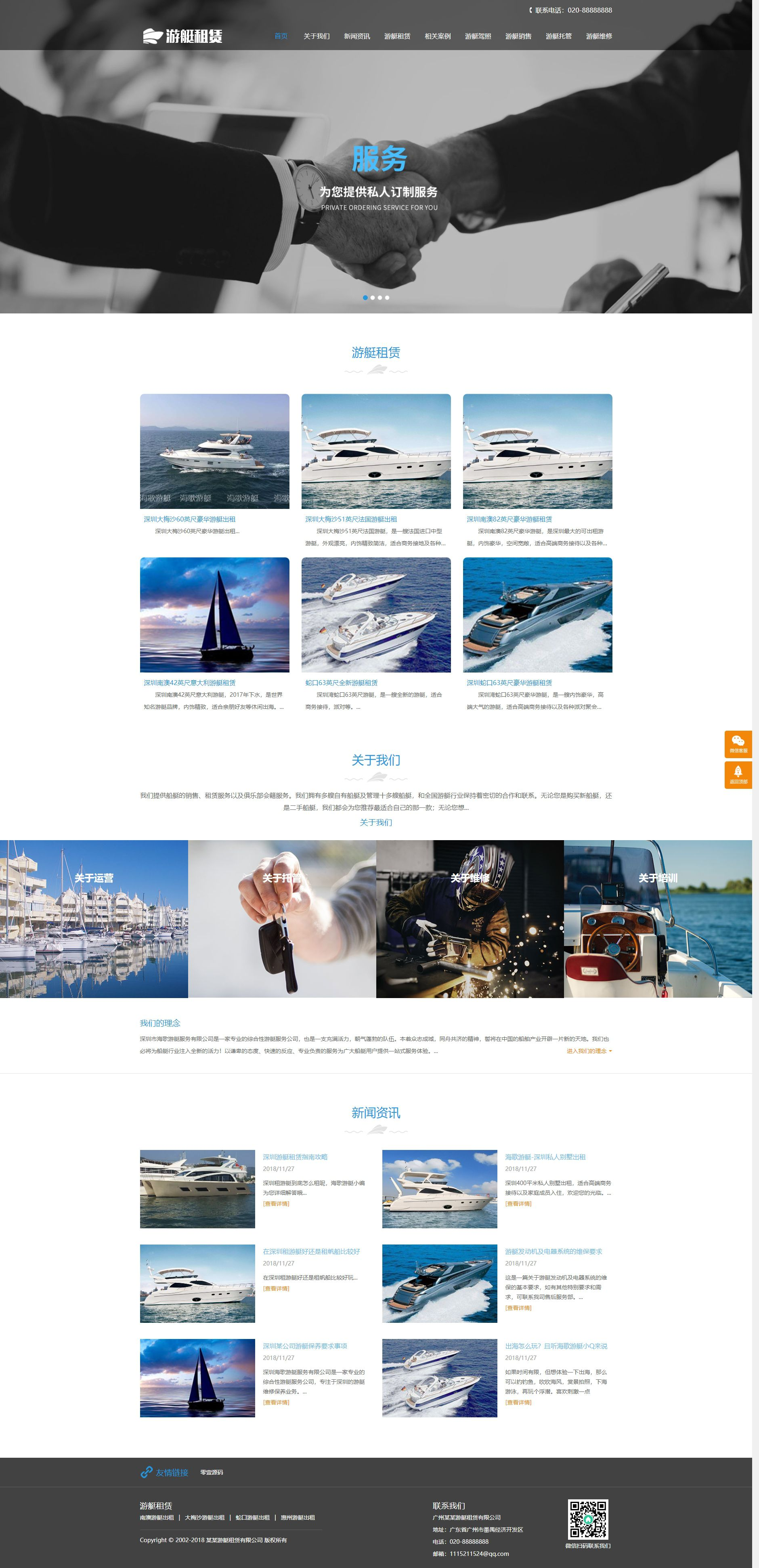 响应式游艇租赁类网站织梦dedecms模板(自适应手机端)
