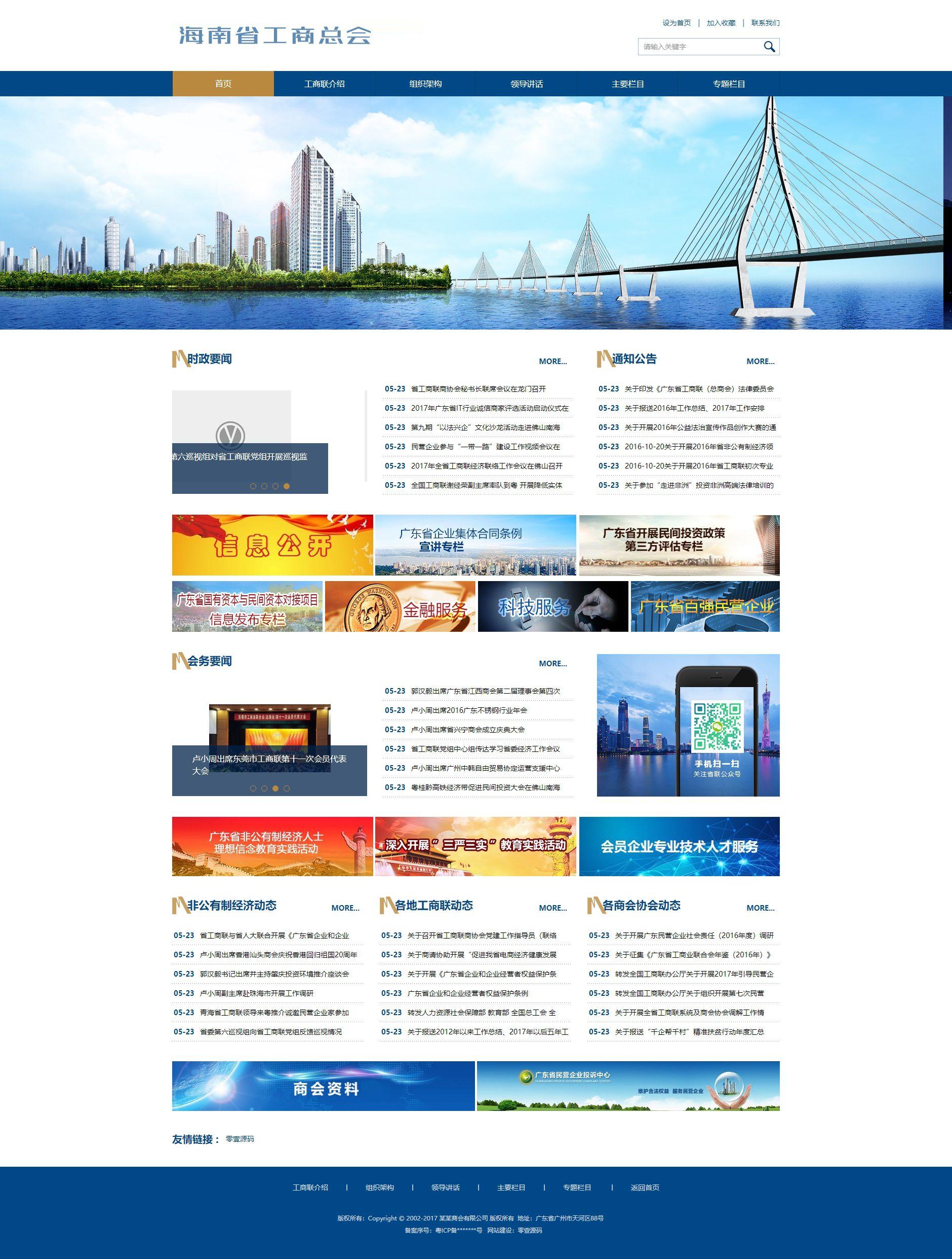 响应式协会类网站织梦dedecms模板(自适应手机端)