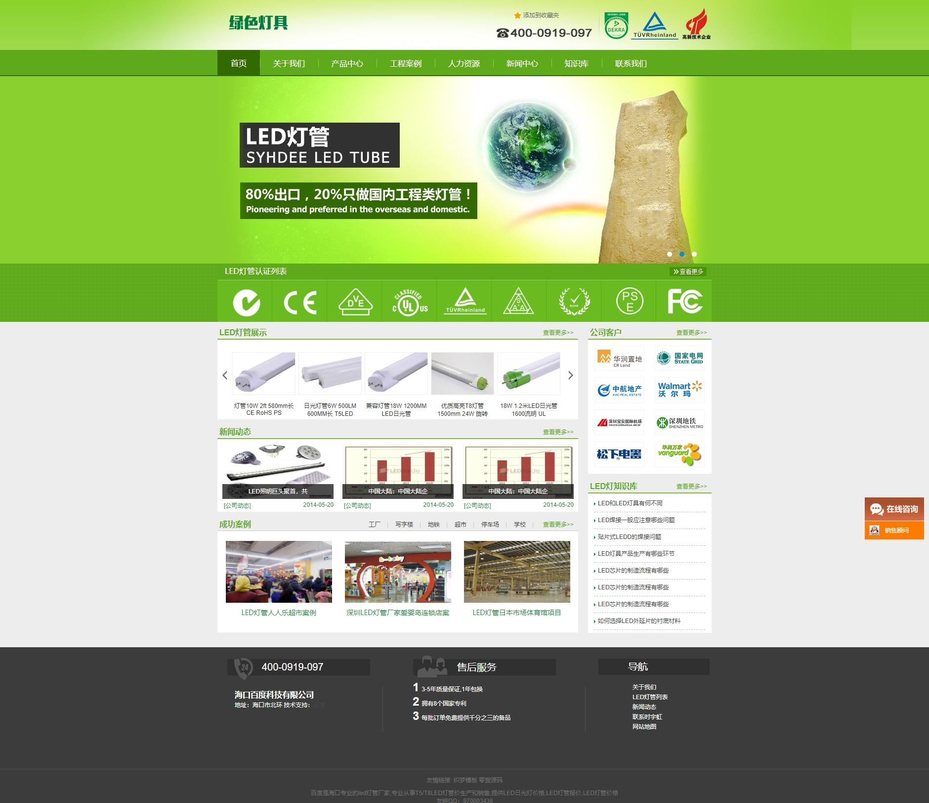 绿色灯具生产企业织梦dedecms模板