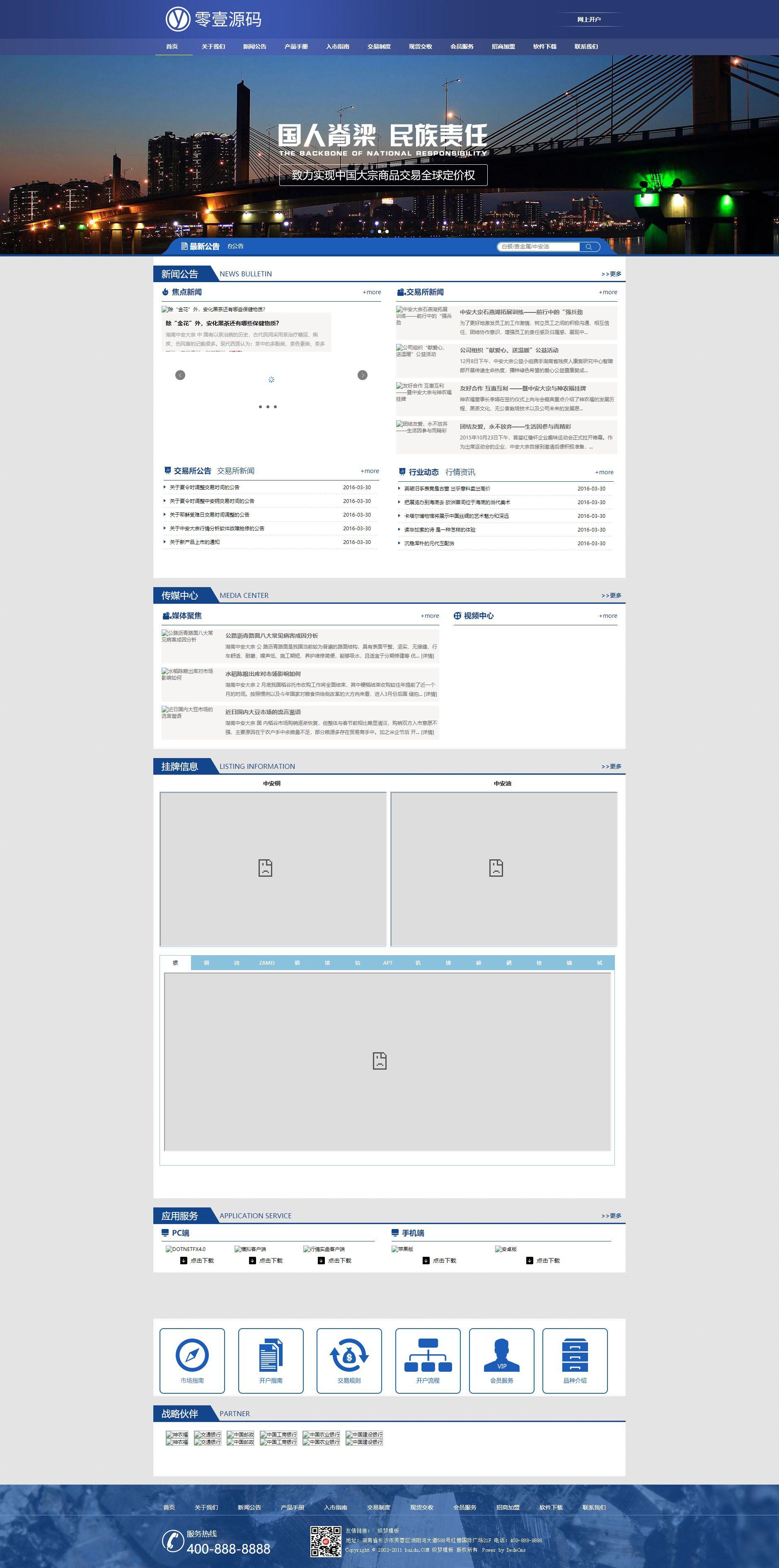 大宗商品现货交易市场网站织梦dedecms模板