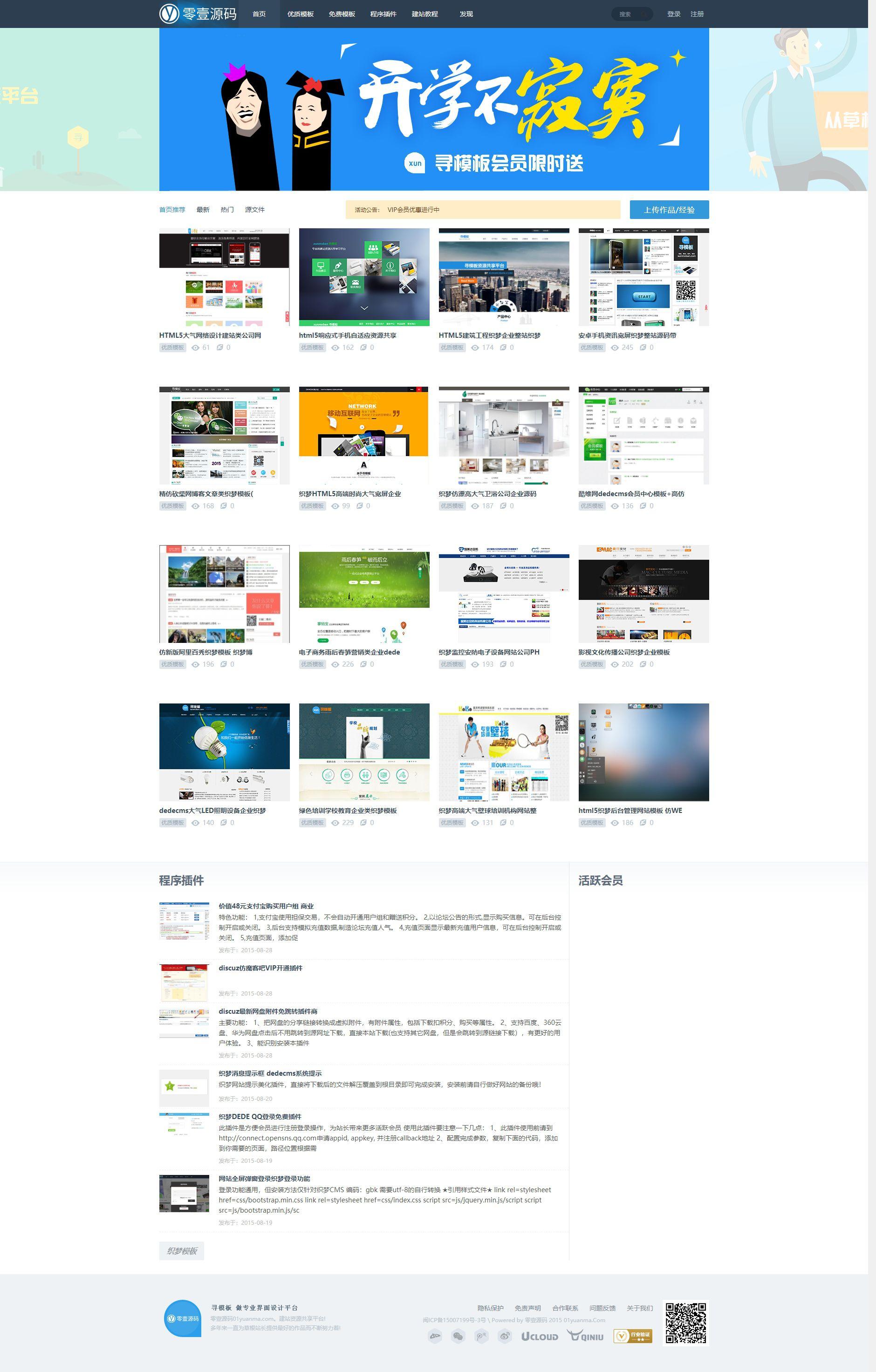 仿寻模板网页模板下载素材销售下载站平台织梦dedecms模板
