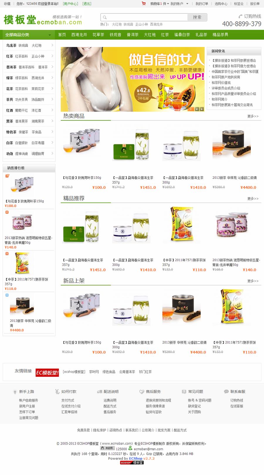 ECSHOP和茶网2013商城模板简洁版