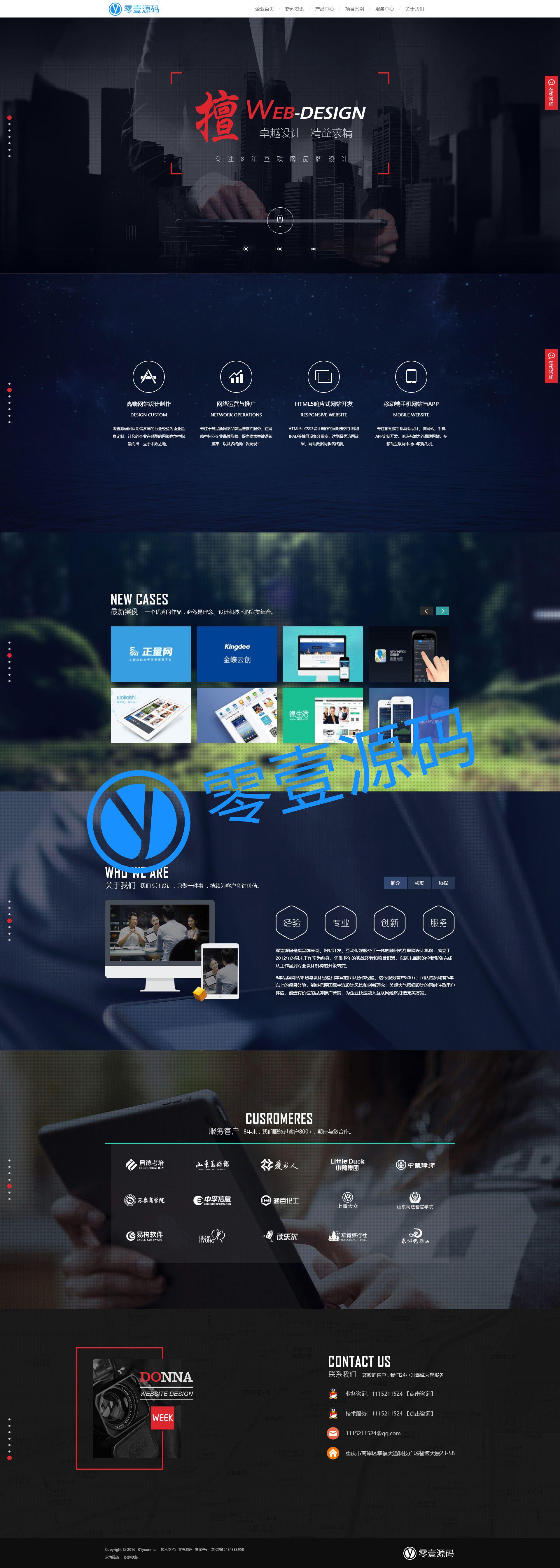 高端炫酷网络公司设计公司科技公司织梦dedecms模板(带手机端)