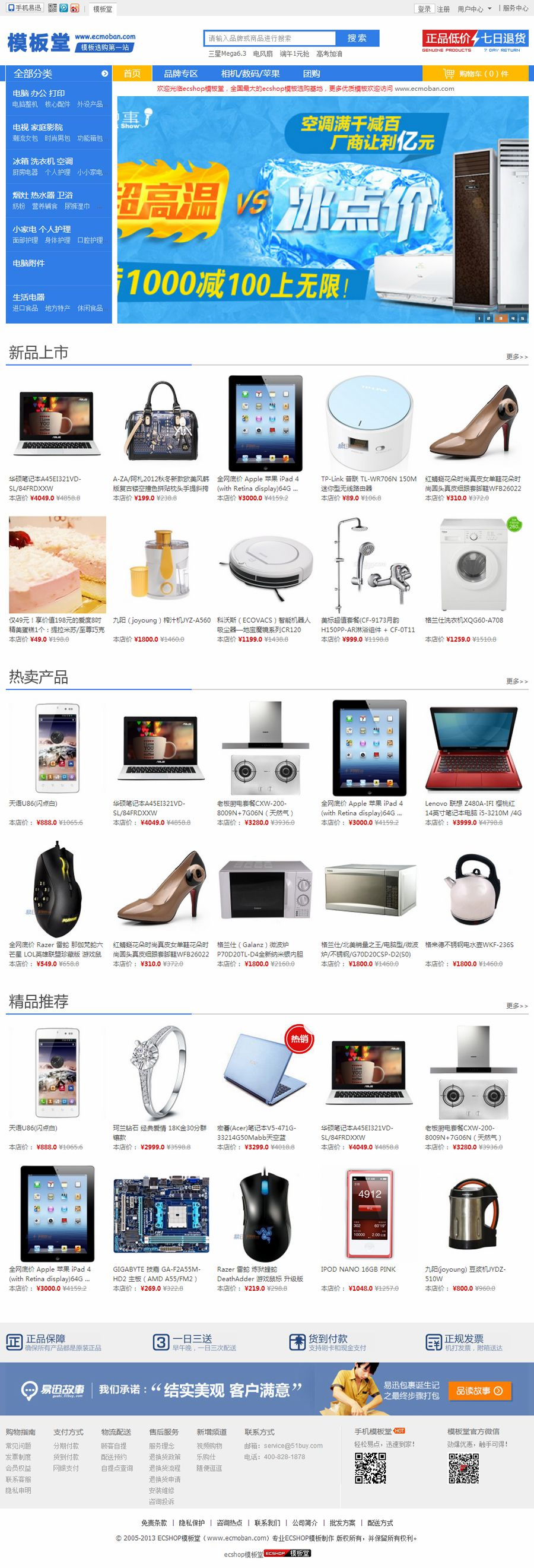 ECSHOP易迅网2013商城模板+团购简洁版