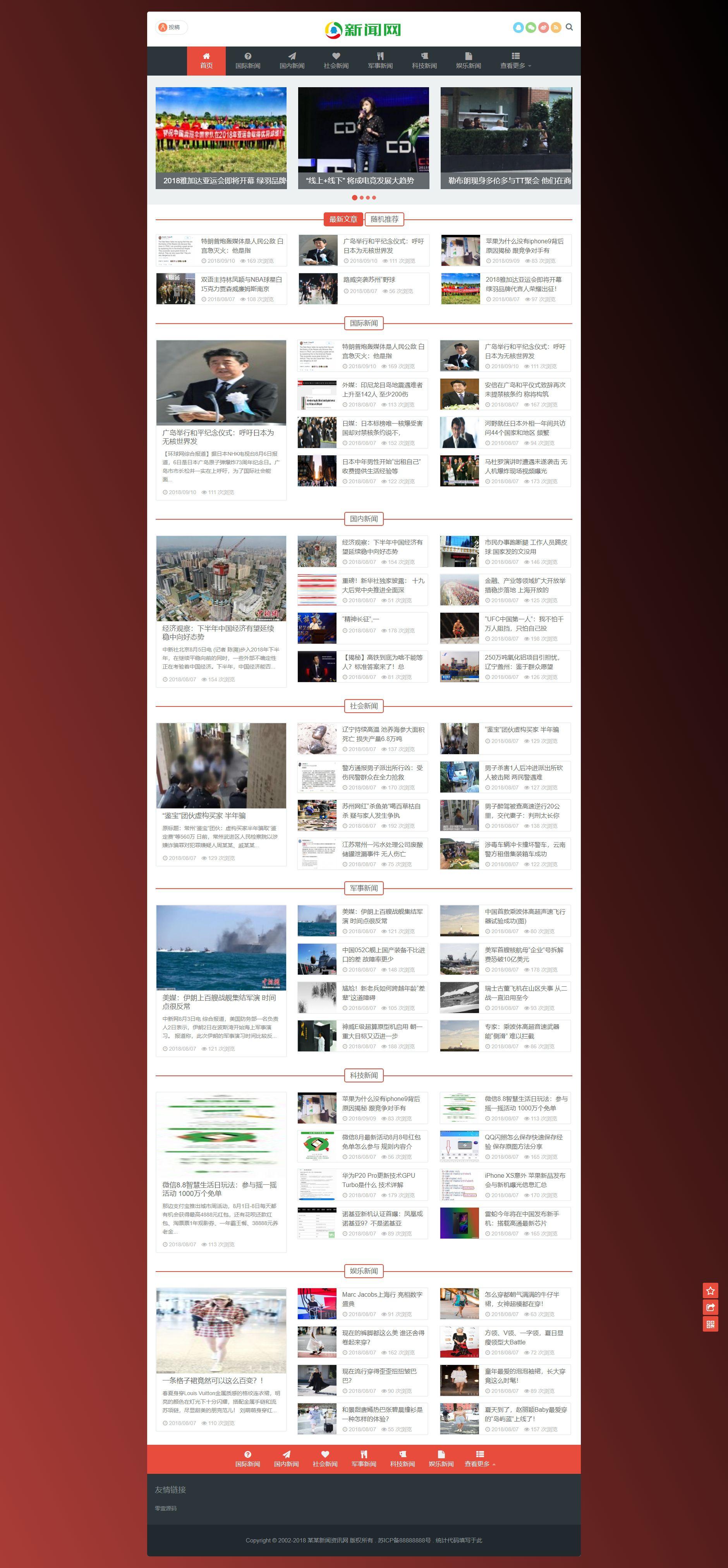 响应式自适应新闻博客资讯类网站织梦dedecms模板(带会员投稿)