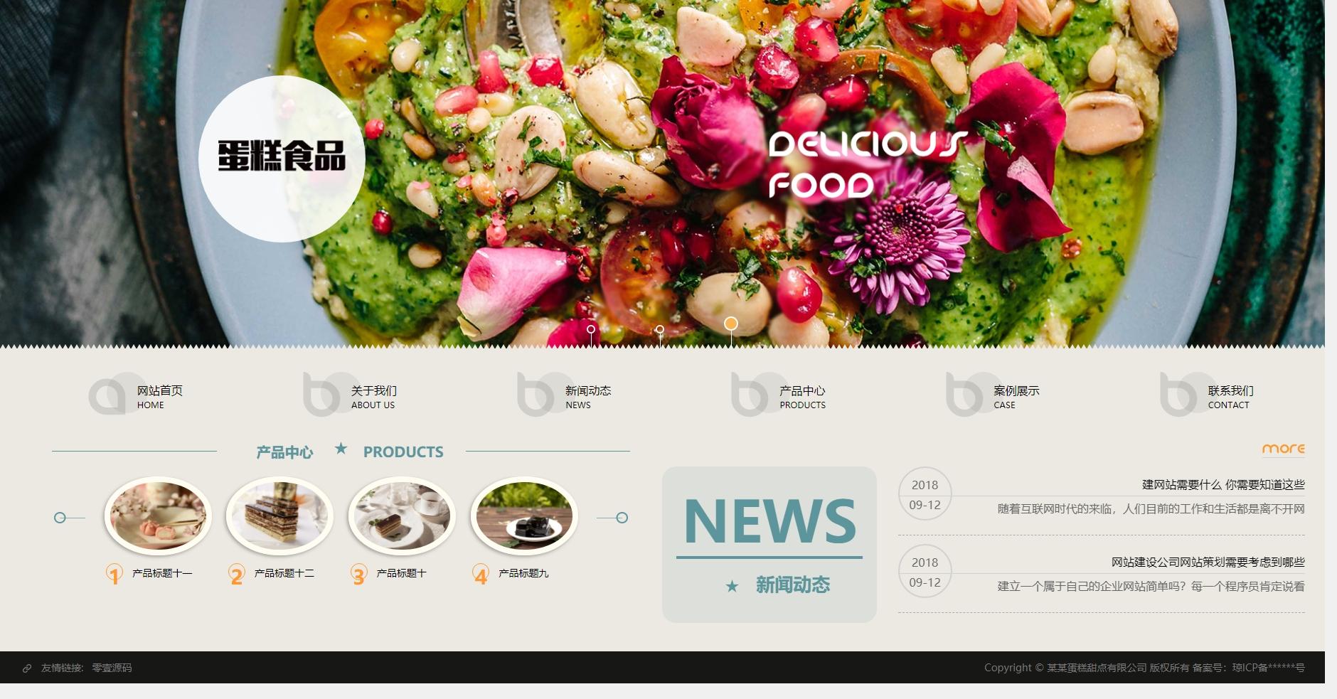 响应式蛋糕甜点类网站织梦dedecms模板(自适应手机端)