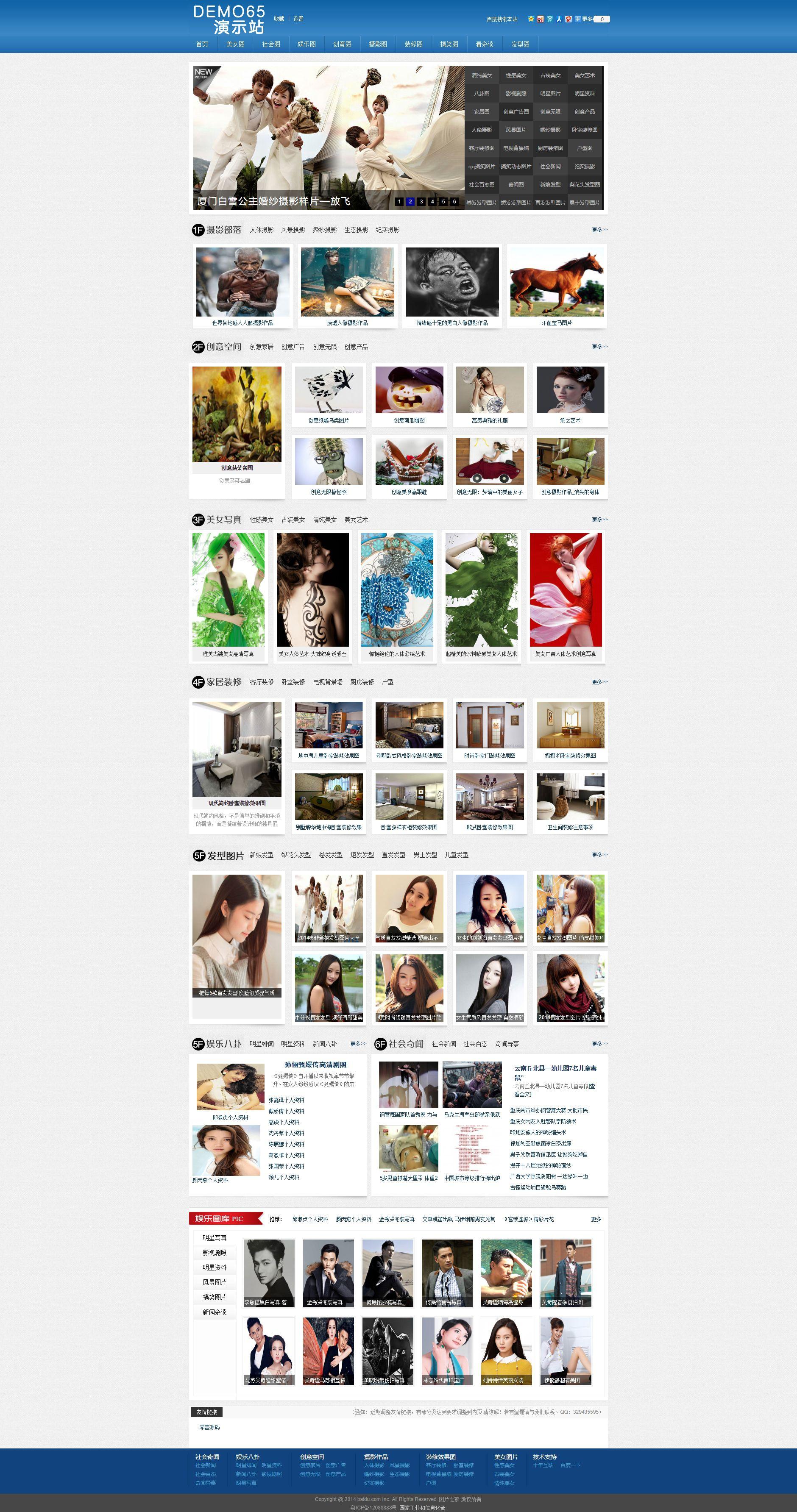 图片资讯站织梦dedecms源码 图片展示网站模板
