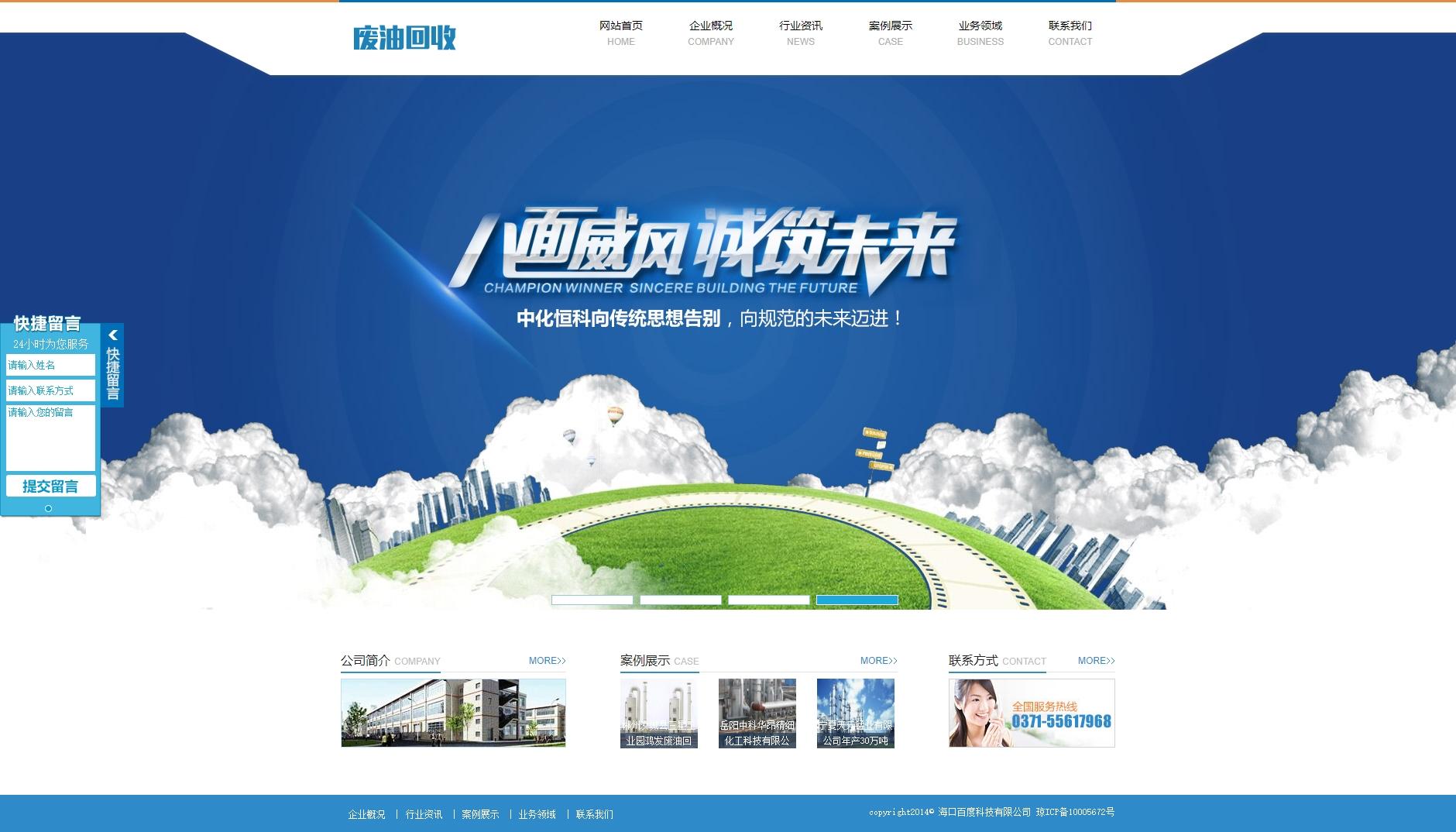 废油回收冶炼企业网站织梦dedecms模板