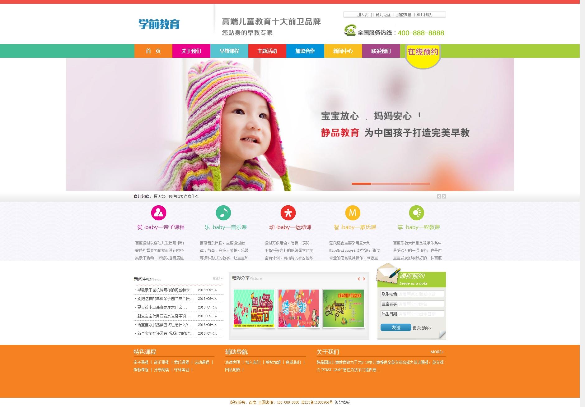 织梦dedecms幼儿园早教教育培训类网站源码