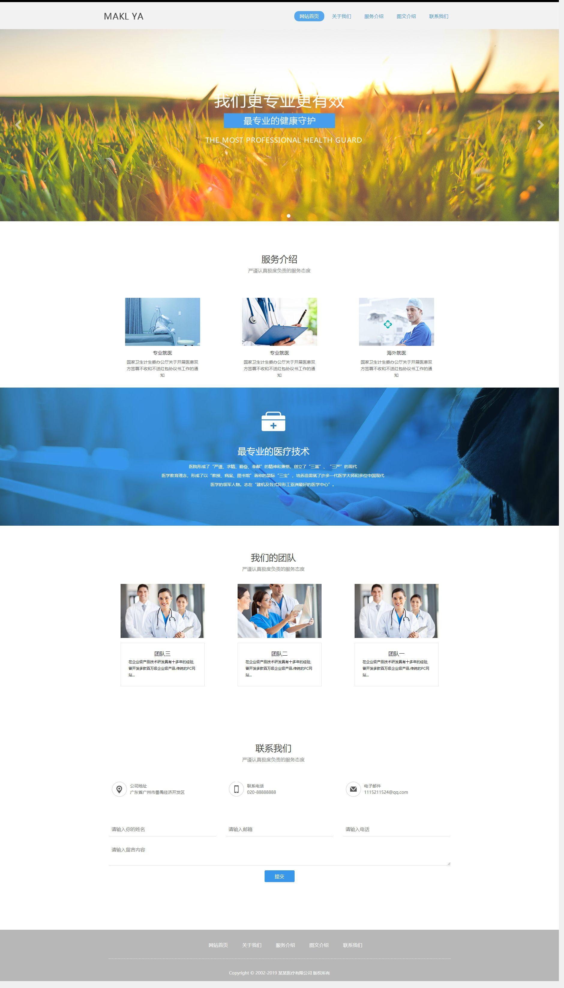 响应式医疗机构类网站织梦dedecms模板(自适应移动端)