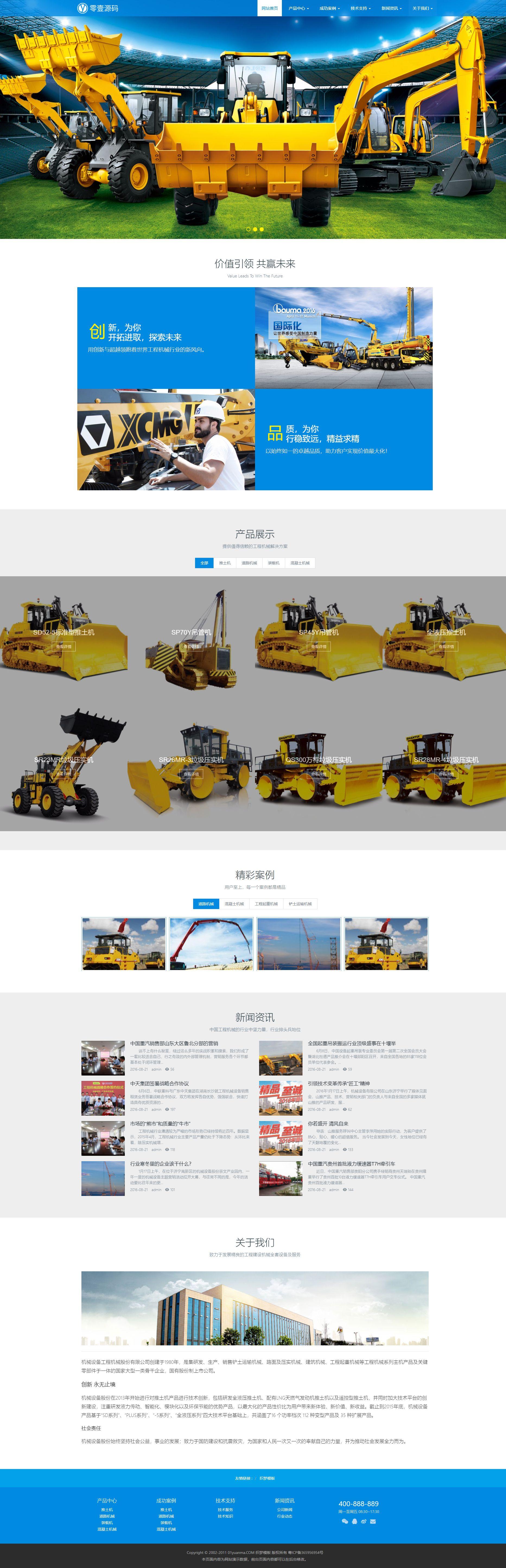 高端响应式工程机械设备公司网站织梦dedecms模板(自适应手机)+利于SEO优化