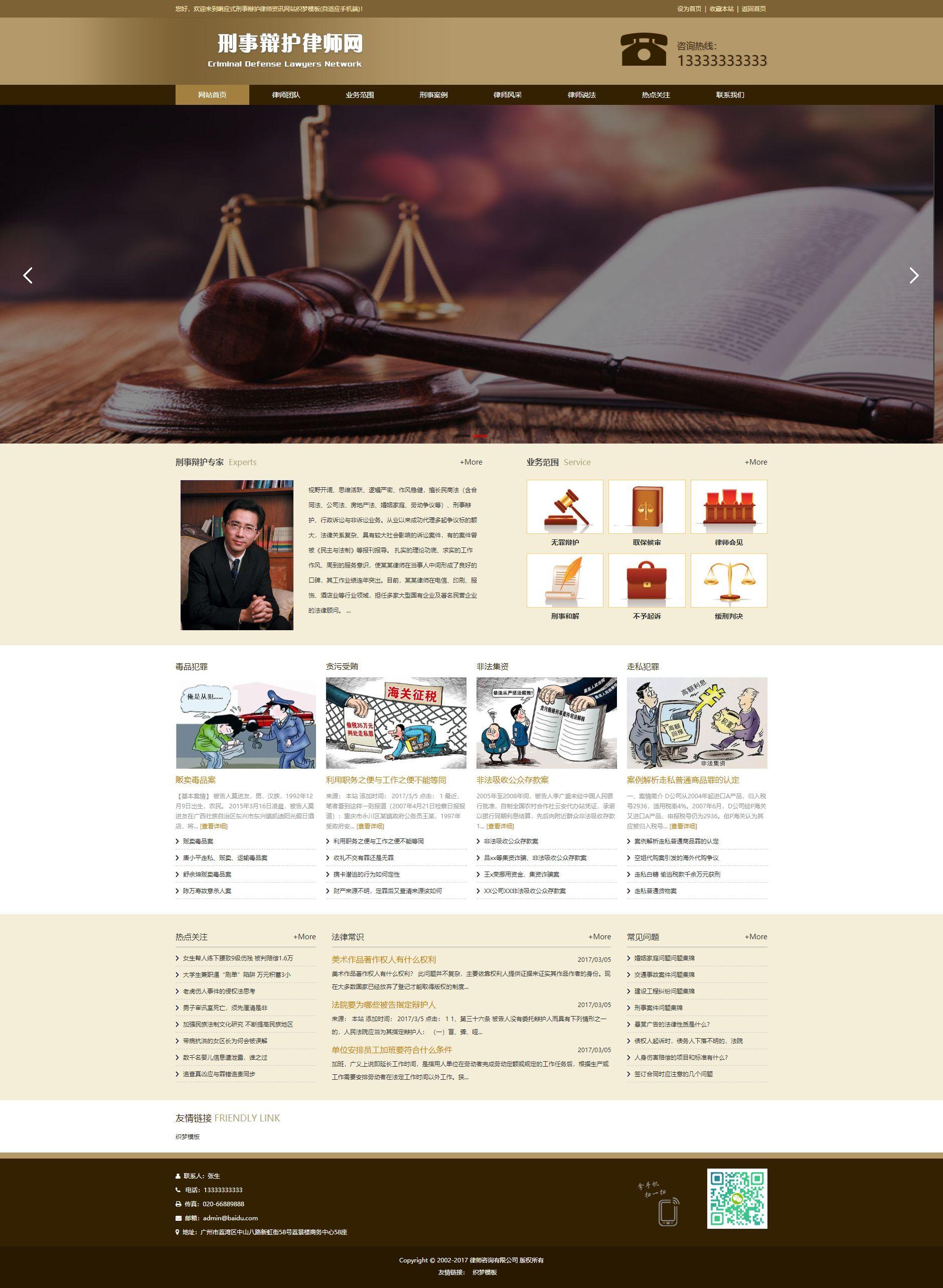 响应式刑事辩护律师资讯网站织梦dedecms模板(自适应手机端)