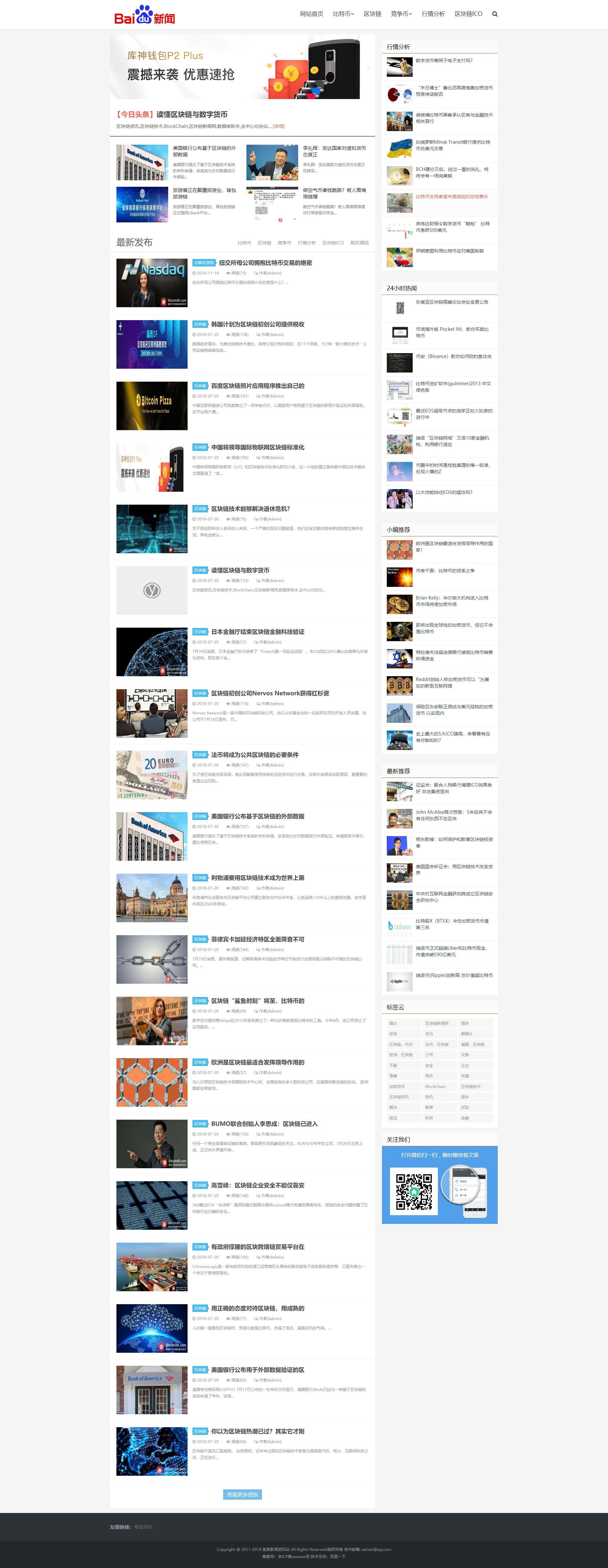 响应式比特币新闻资讯网类网站织梦dedecms模板(自适应手机端)