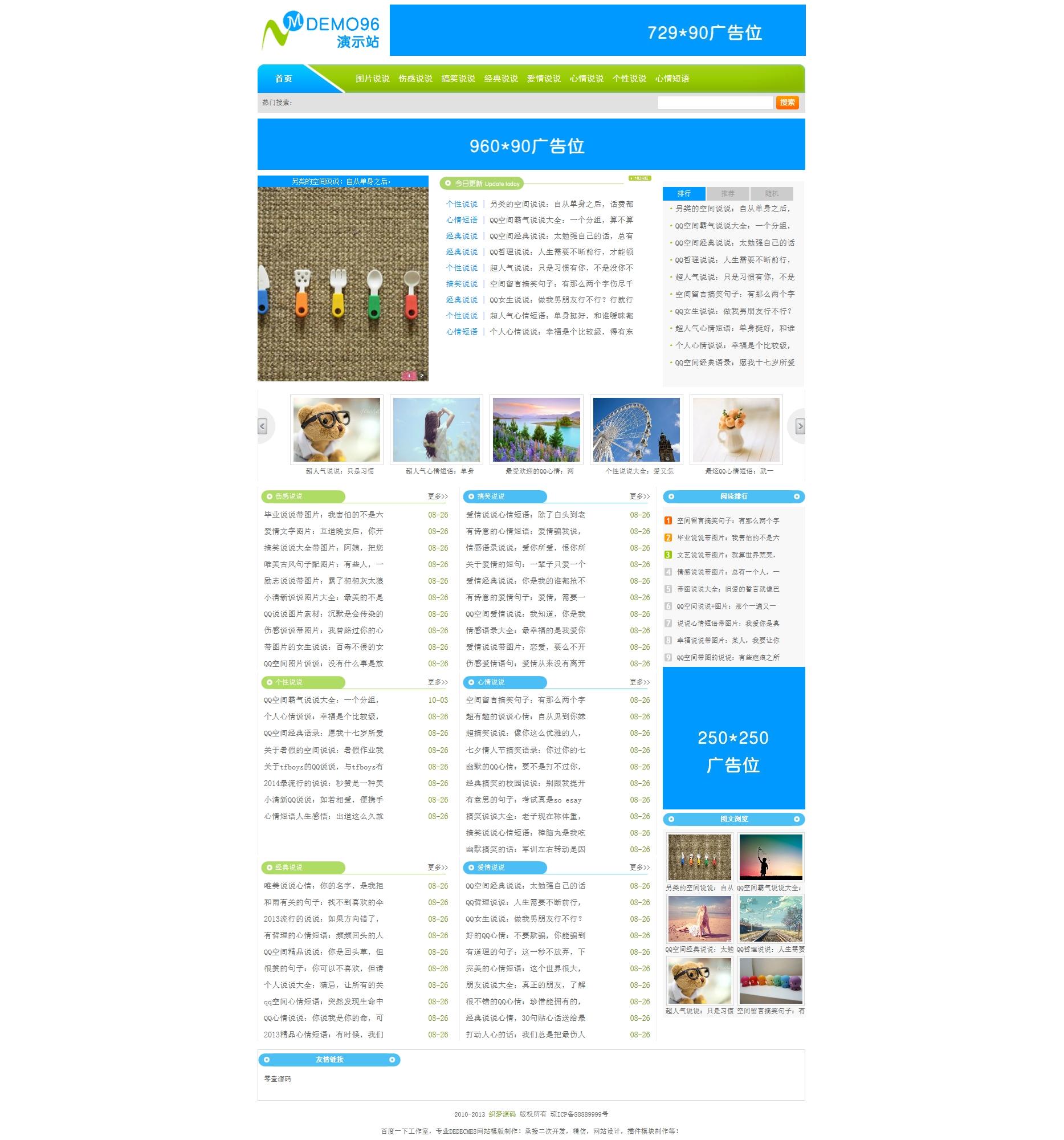 文章类织梦dedecms源码站模版程序