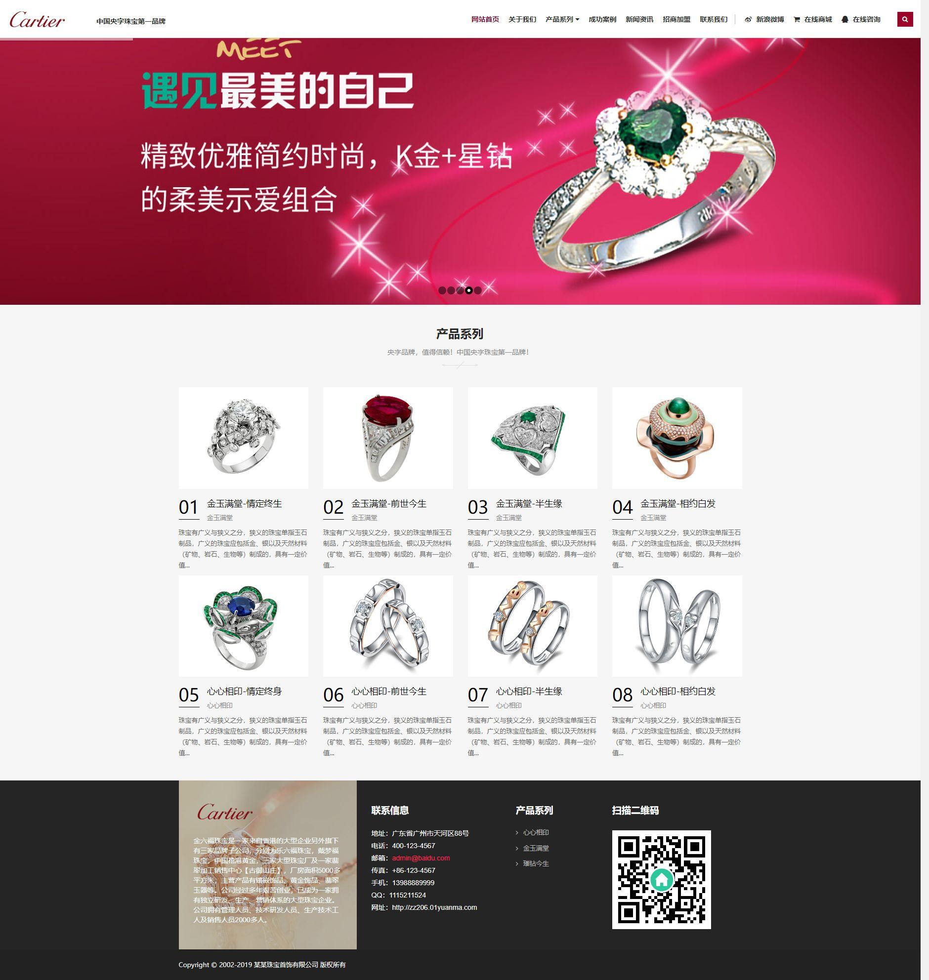 响应式品牌珠宝首饰类织梦dedecms模板(自适应手机端)