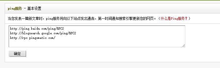 织梦ping插件破解版(UTF-8/GBK)