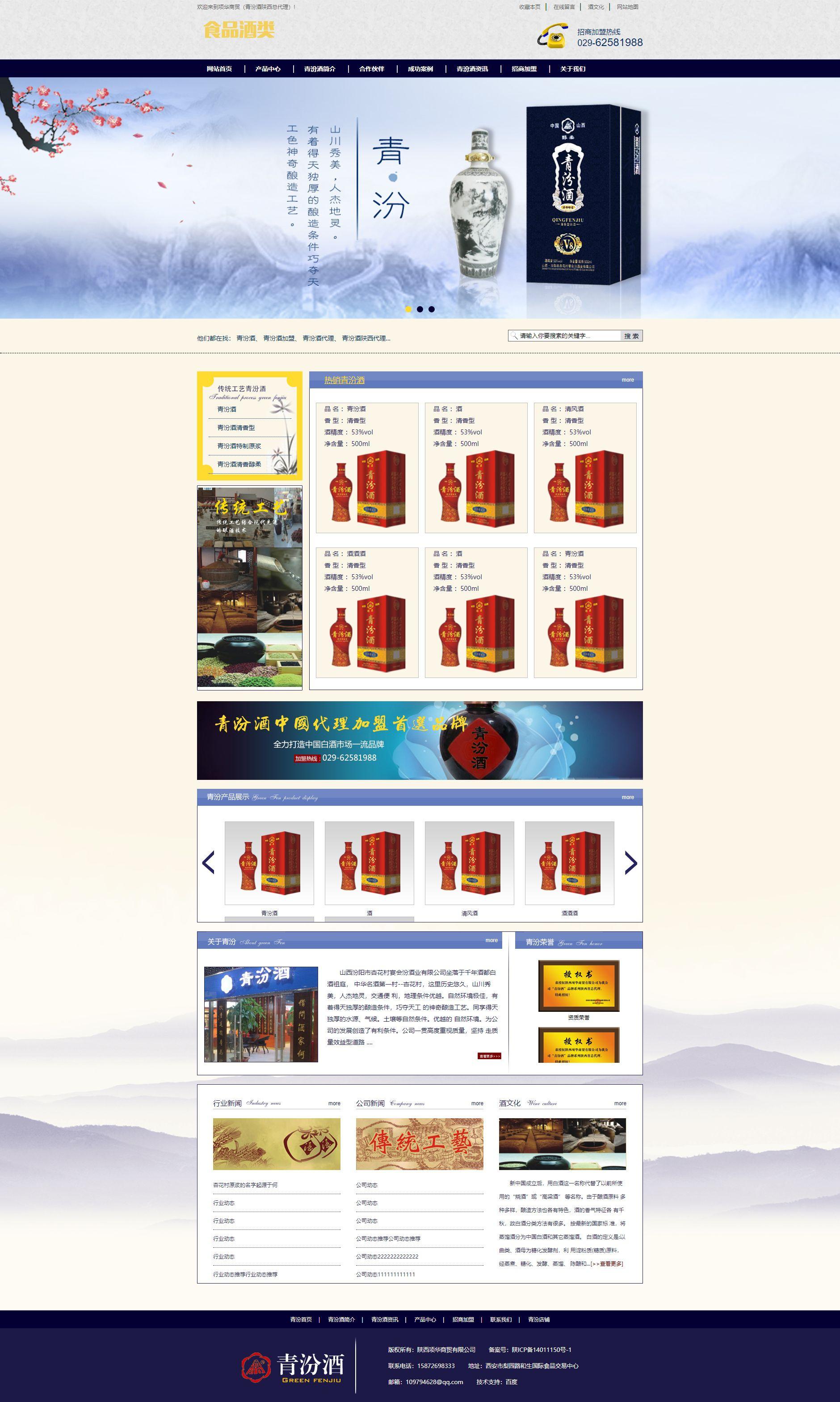 青汾酒及食品酒类企业织梦dedecms网站源码