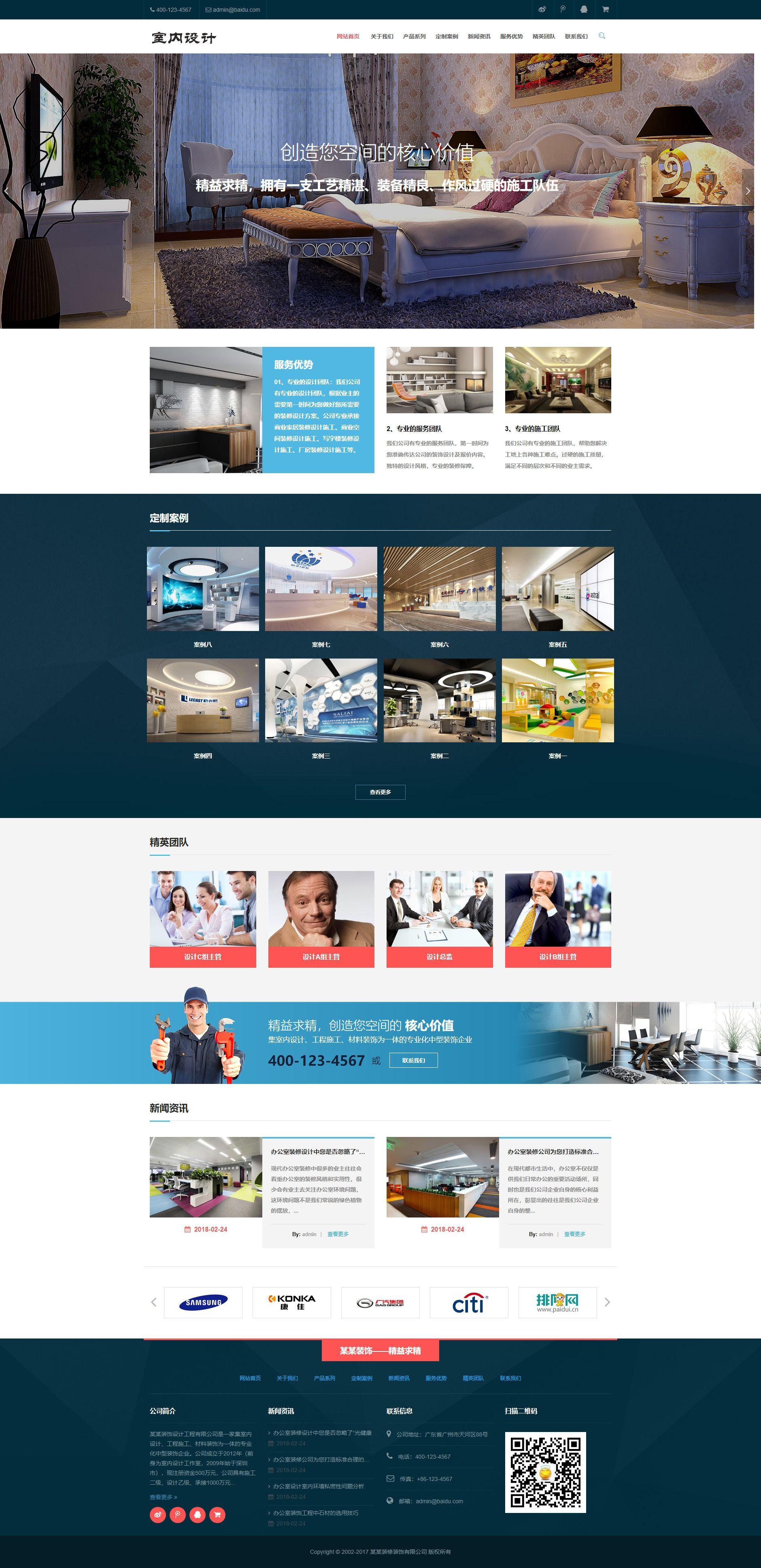 响应式室内设计工程施工类网站织梦dedecms模板(自适应手机端)