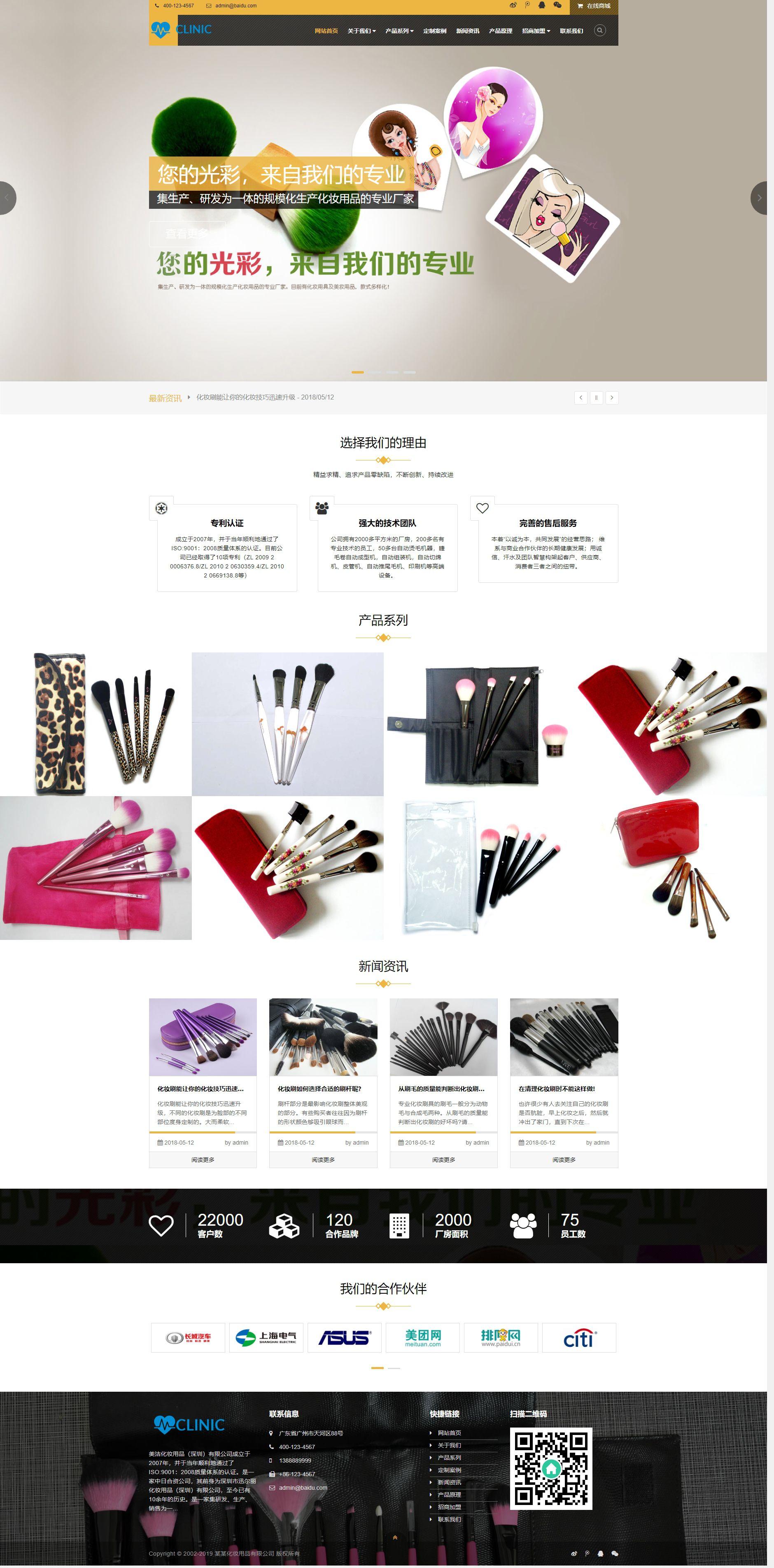 响应式化妆美妆用品类网站织梦dedecms模板(自适应手机端)