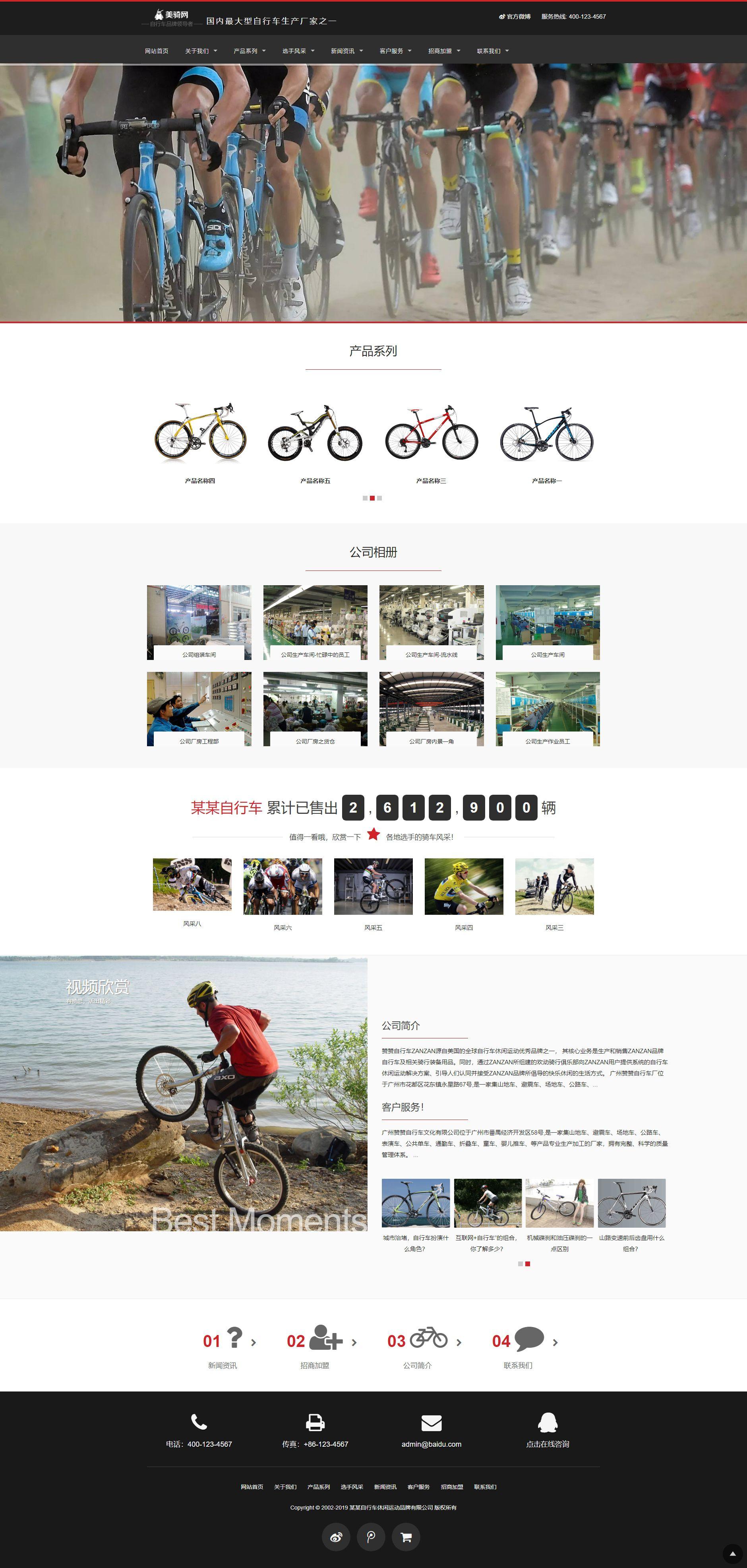 响应式休闲运动品牌自行车类网站织梦dedecms模板(自适应手机端)
