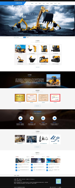 响应式工程机械挖掘机类网站织梦dedecms模板(自适应手机端)