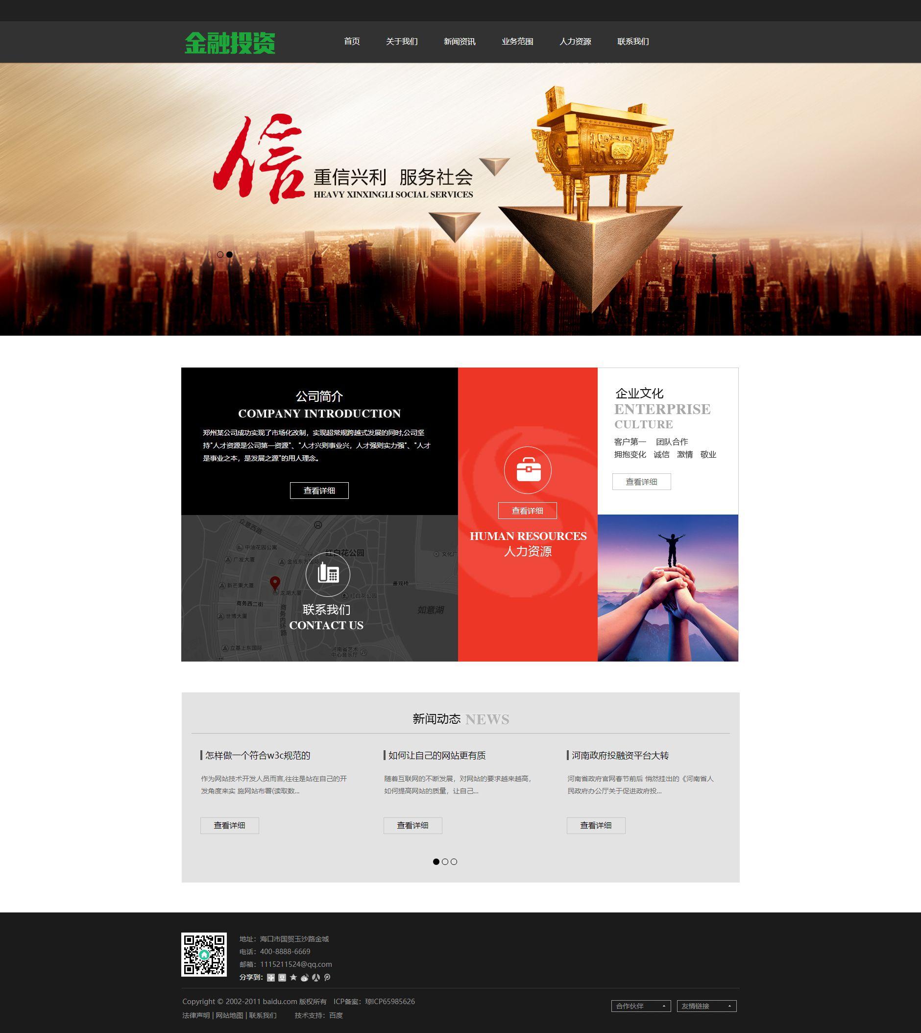 黑色大气金融投资企业网站织梦dedecms模板