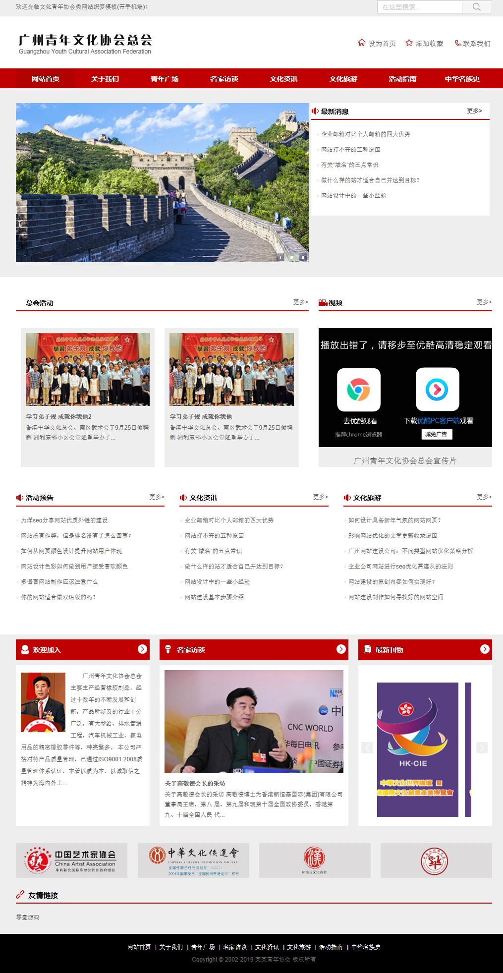 文化青年协会类网站织梦dedecms模板(带手机端)