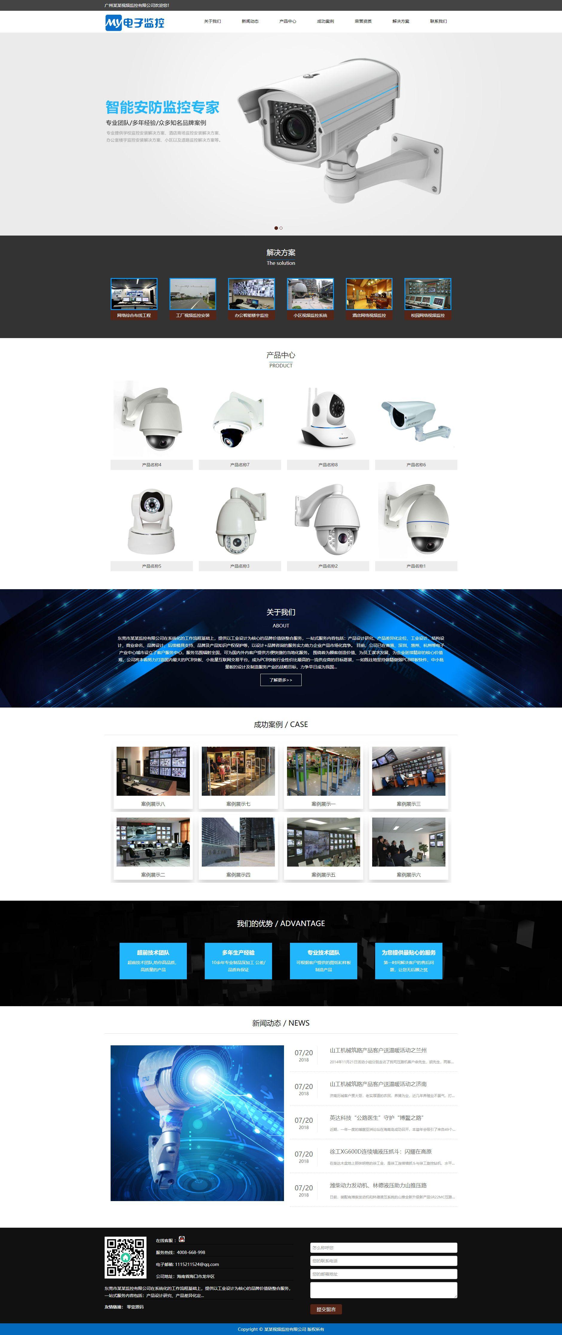 响应式数字防盗视频监控类网站织梦dedecms模板(自适应手机端)