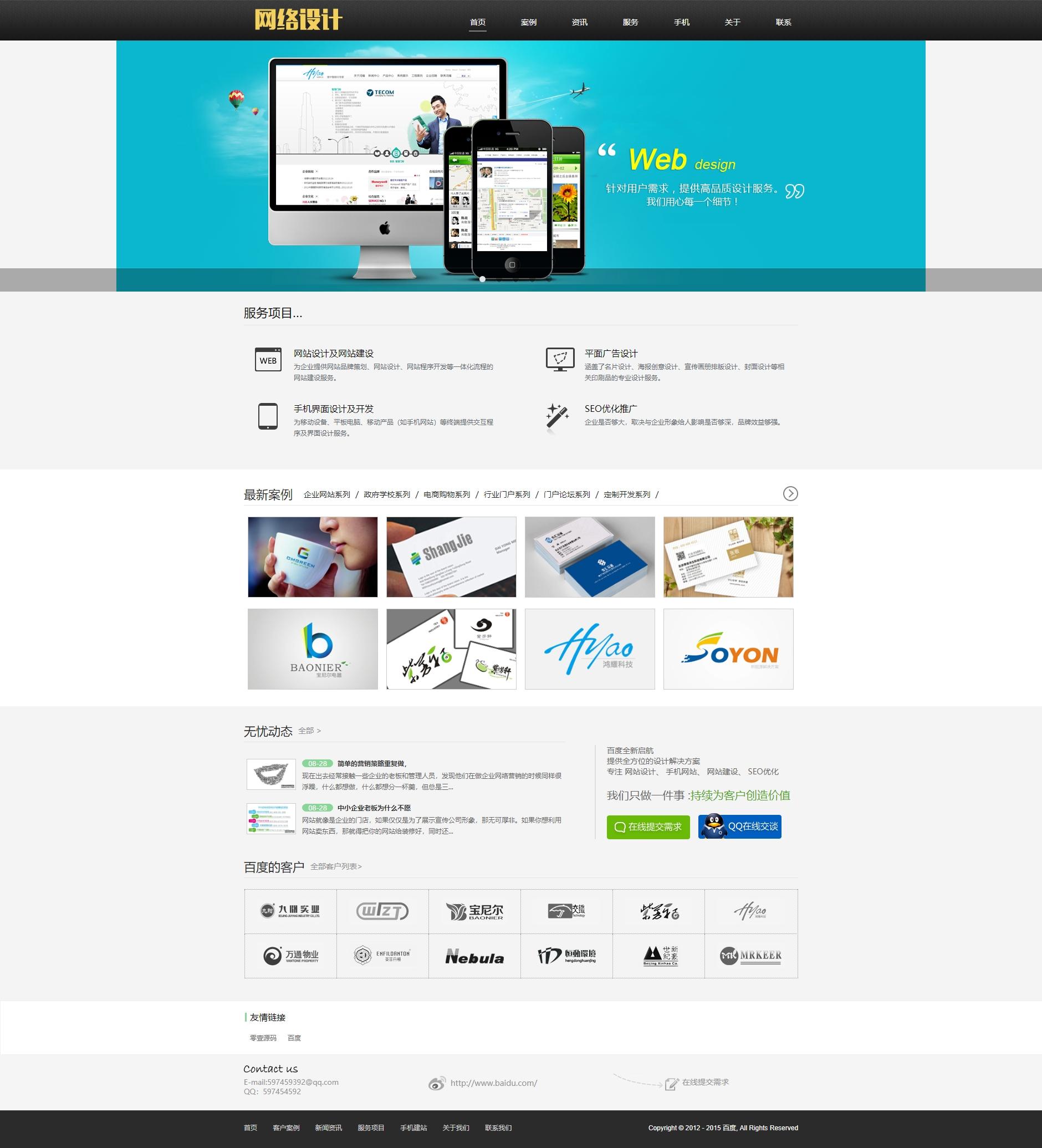 织梦dedecms网络设计工作室-网络公司整站模板