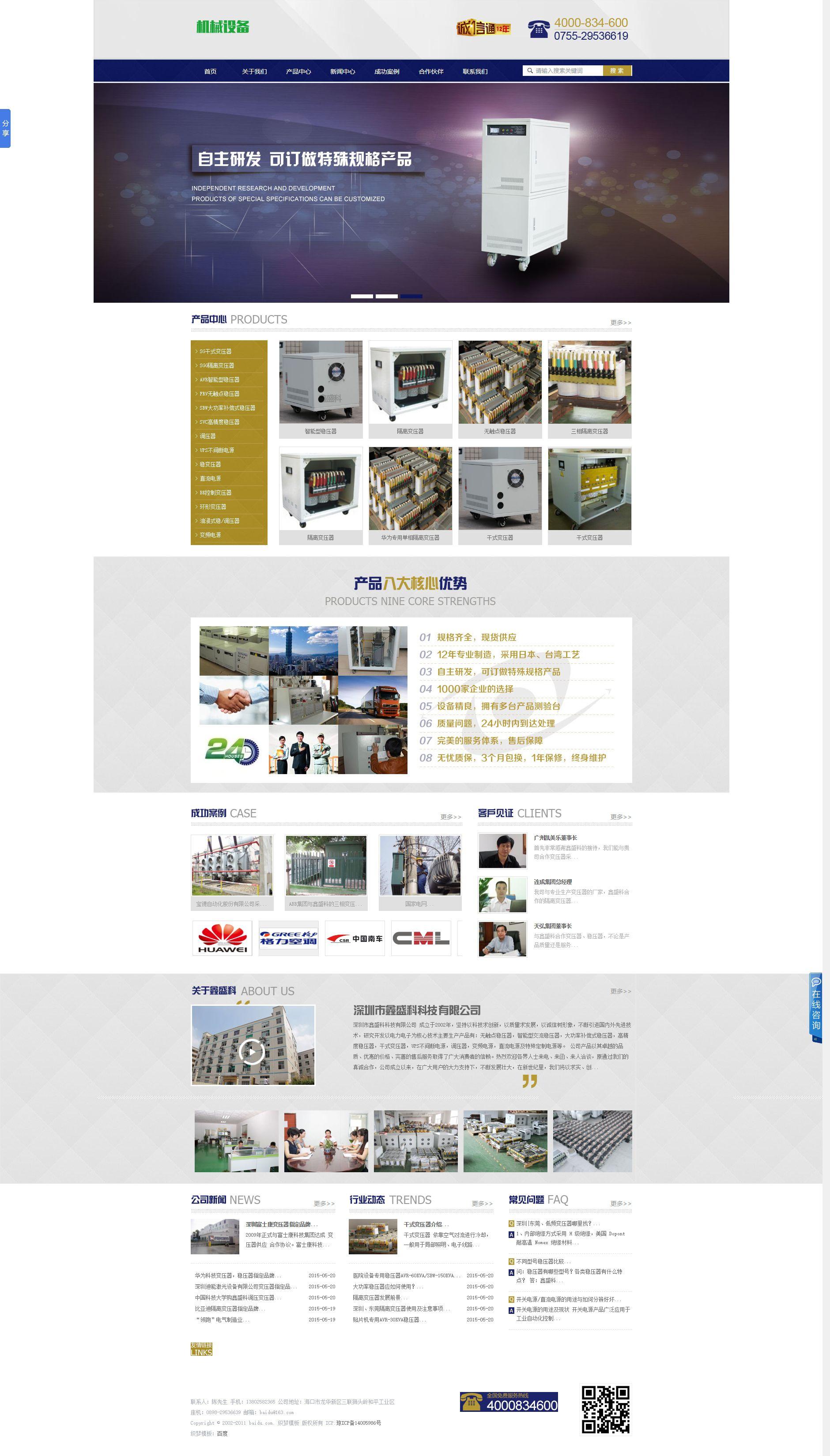 大气通用机械设备电子类企业织梦dedecms源码