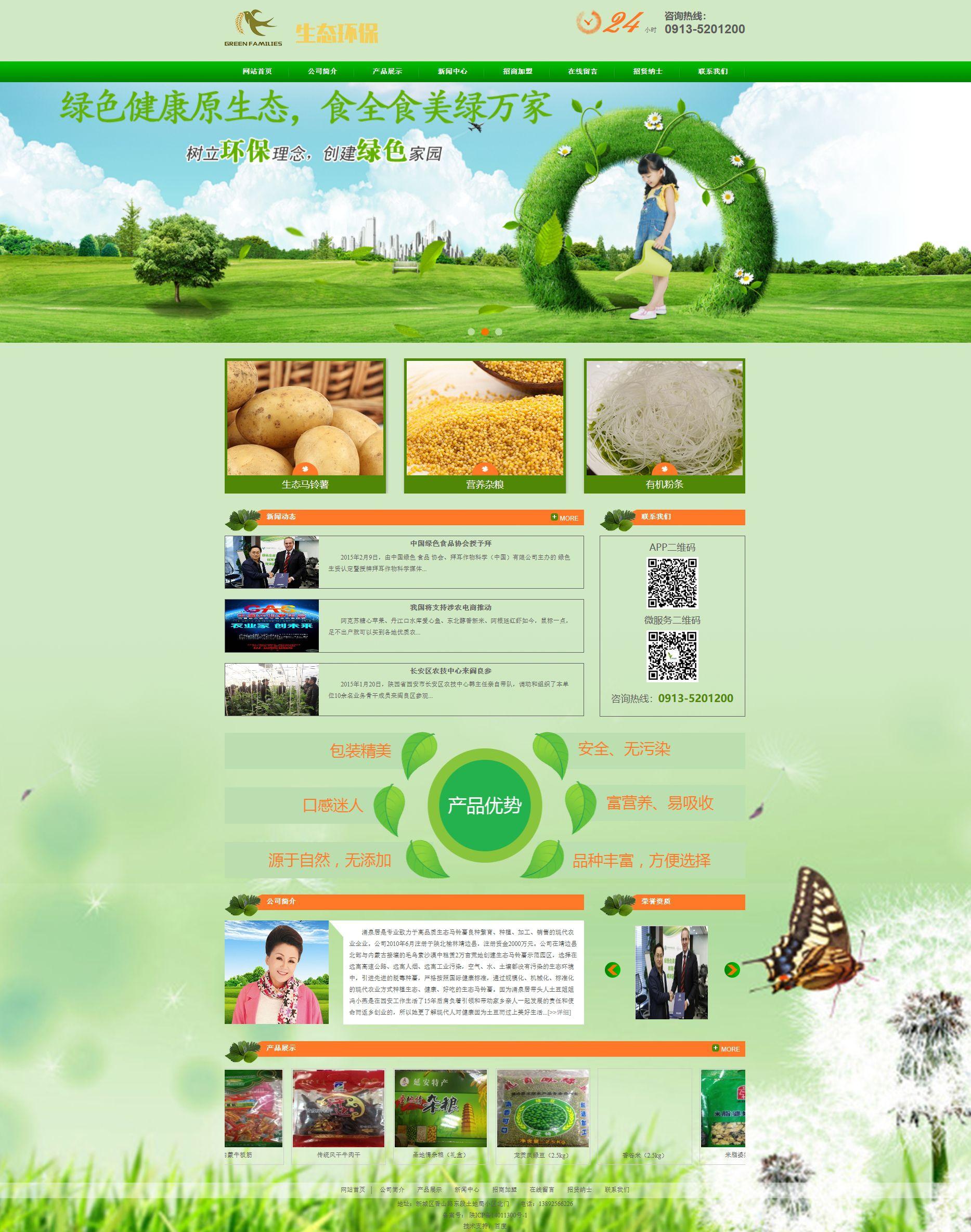 绿色生态环保贸易类企业织梦dedecms源码