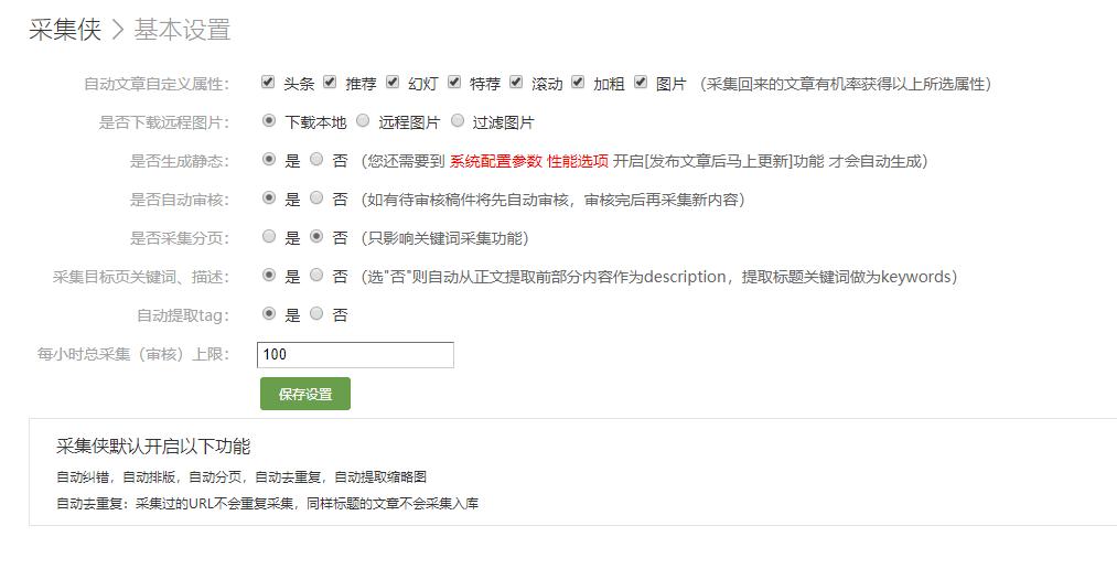 织梦dedecms采集侠V2.8破解版(UTF-8/GBK)