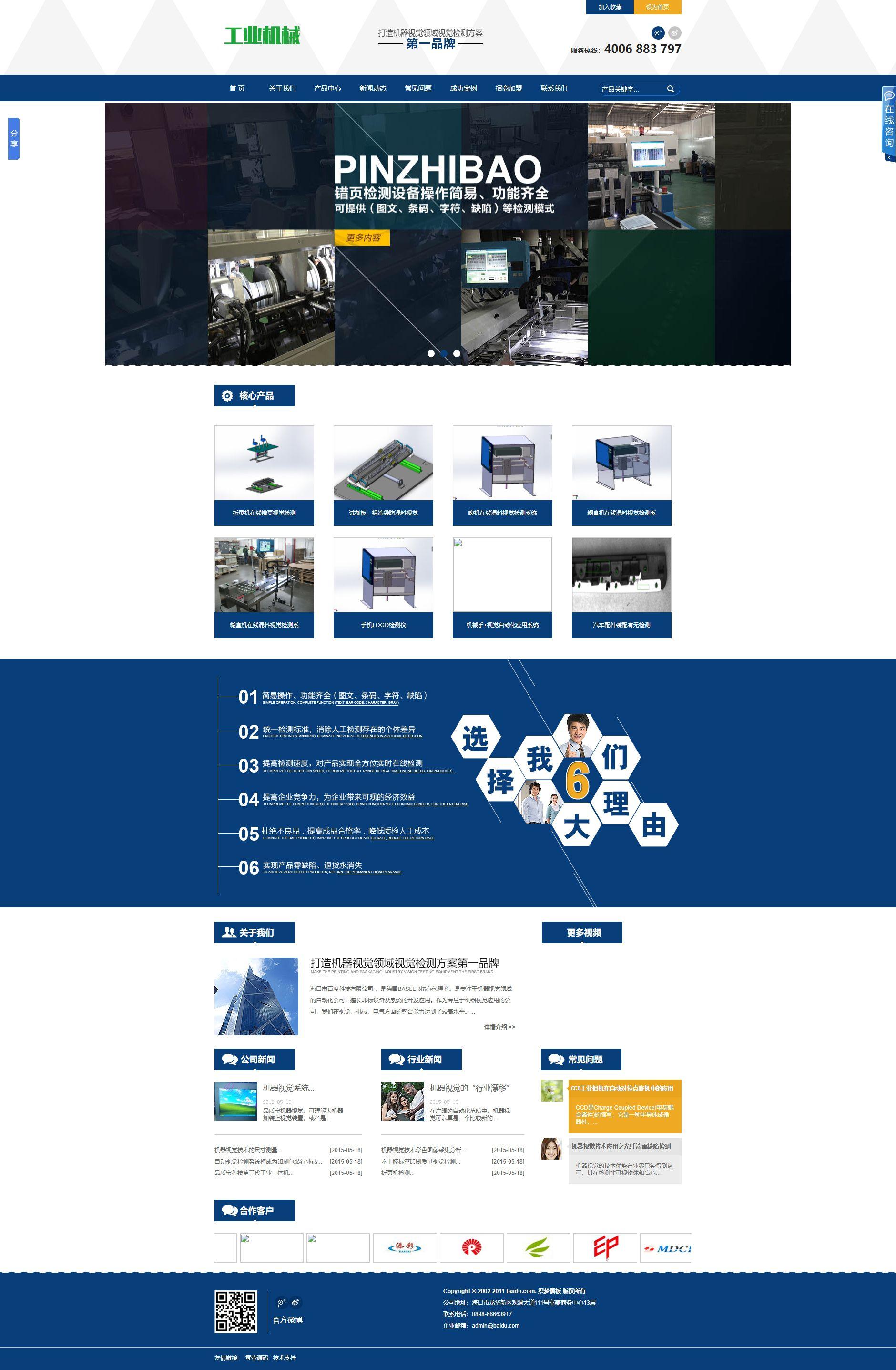 通用营销工业机械展示型企业织梦dedecms模板