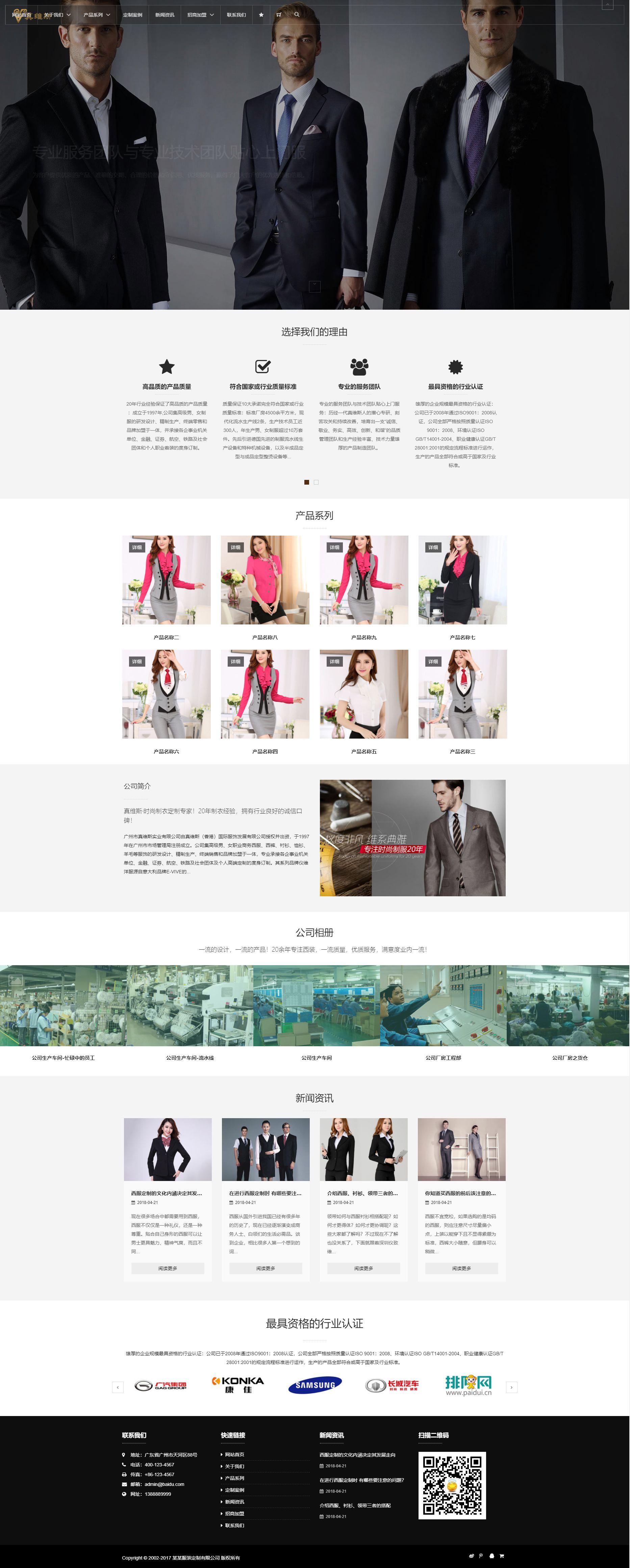 响应式西服服装定制类网站织梦dedecms模板(自适应手机端)