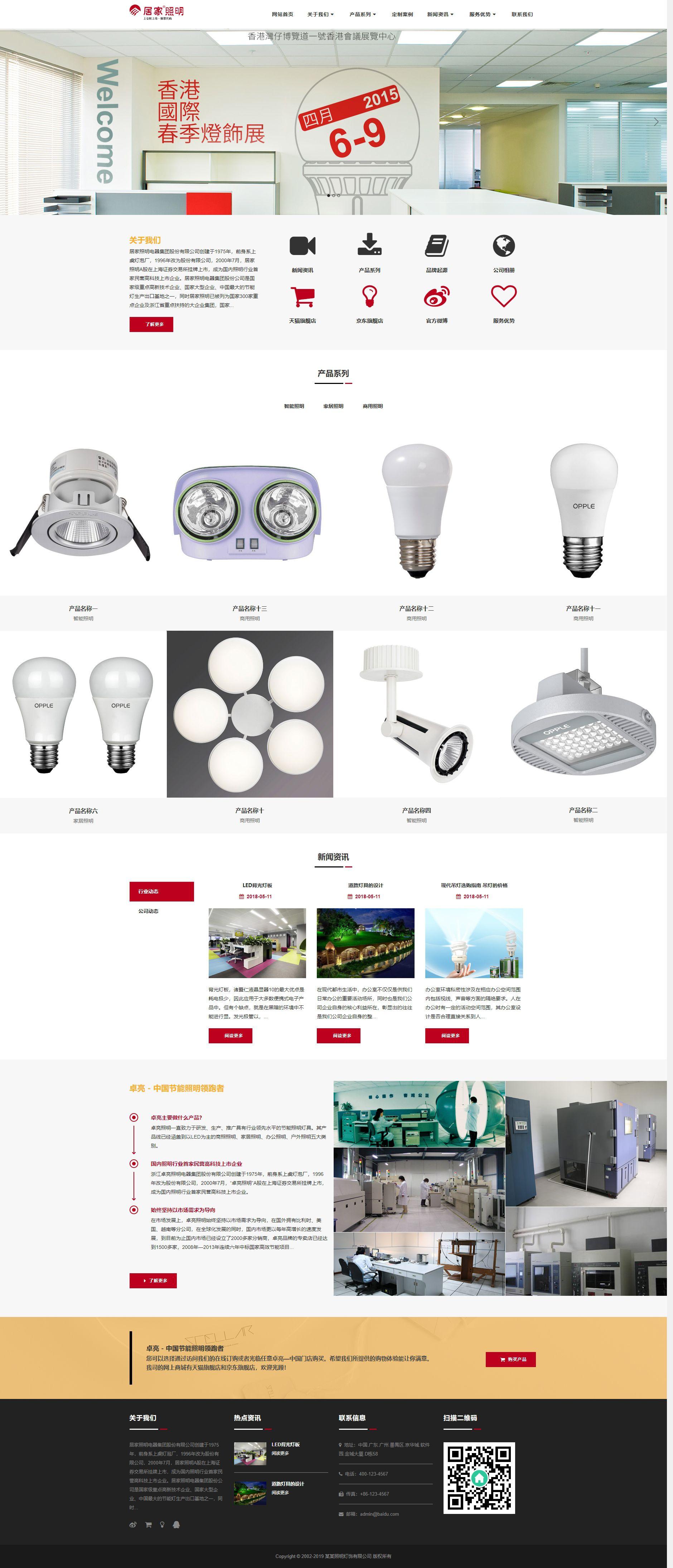 响应式照明灯饰电器类网站织梦dedecms模板(自适应手机端)