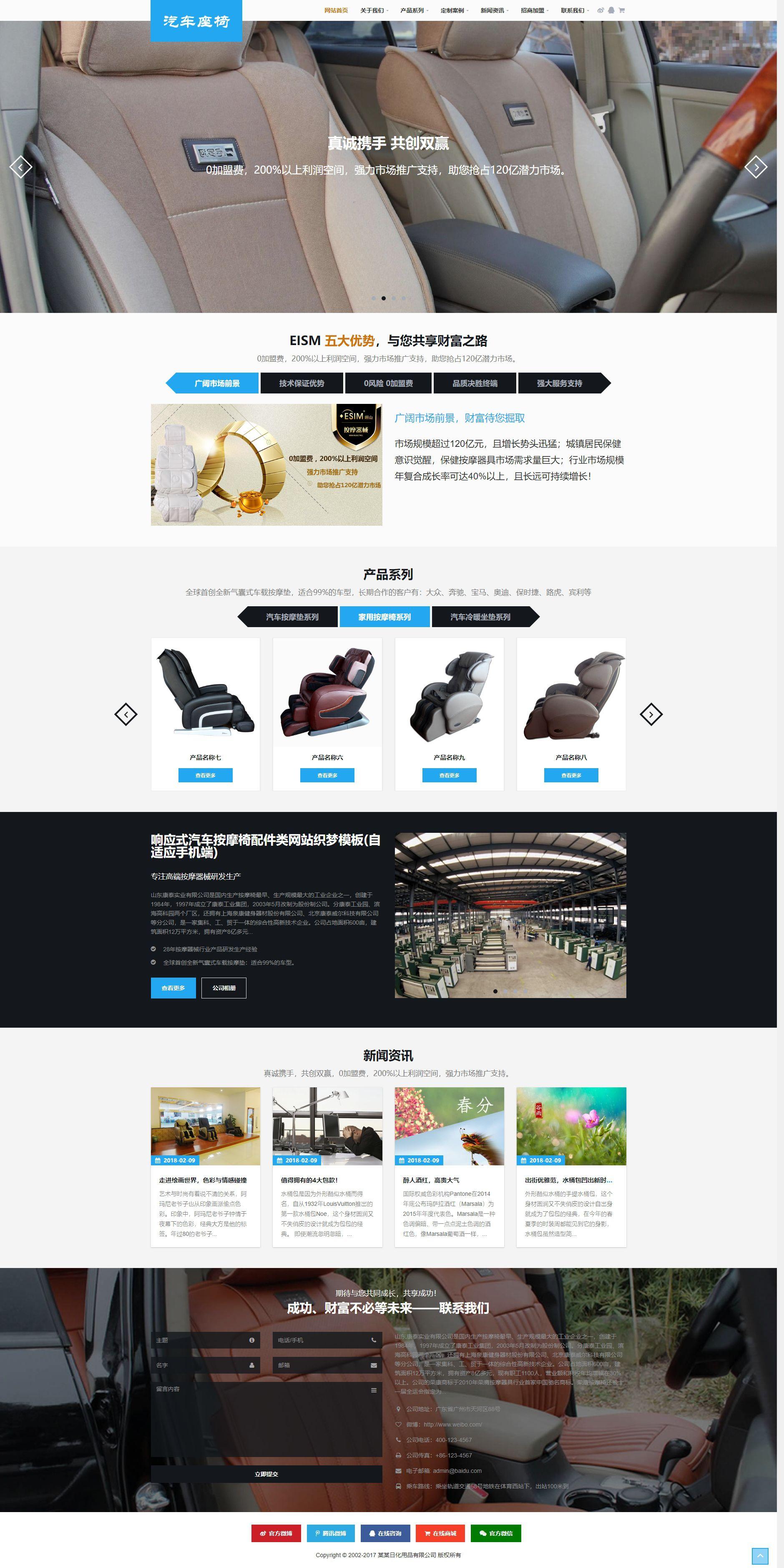 响应式汽车按摩椅配件类网站织梦dedecms模板(自适应手机端)