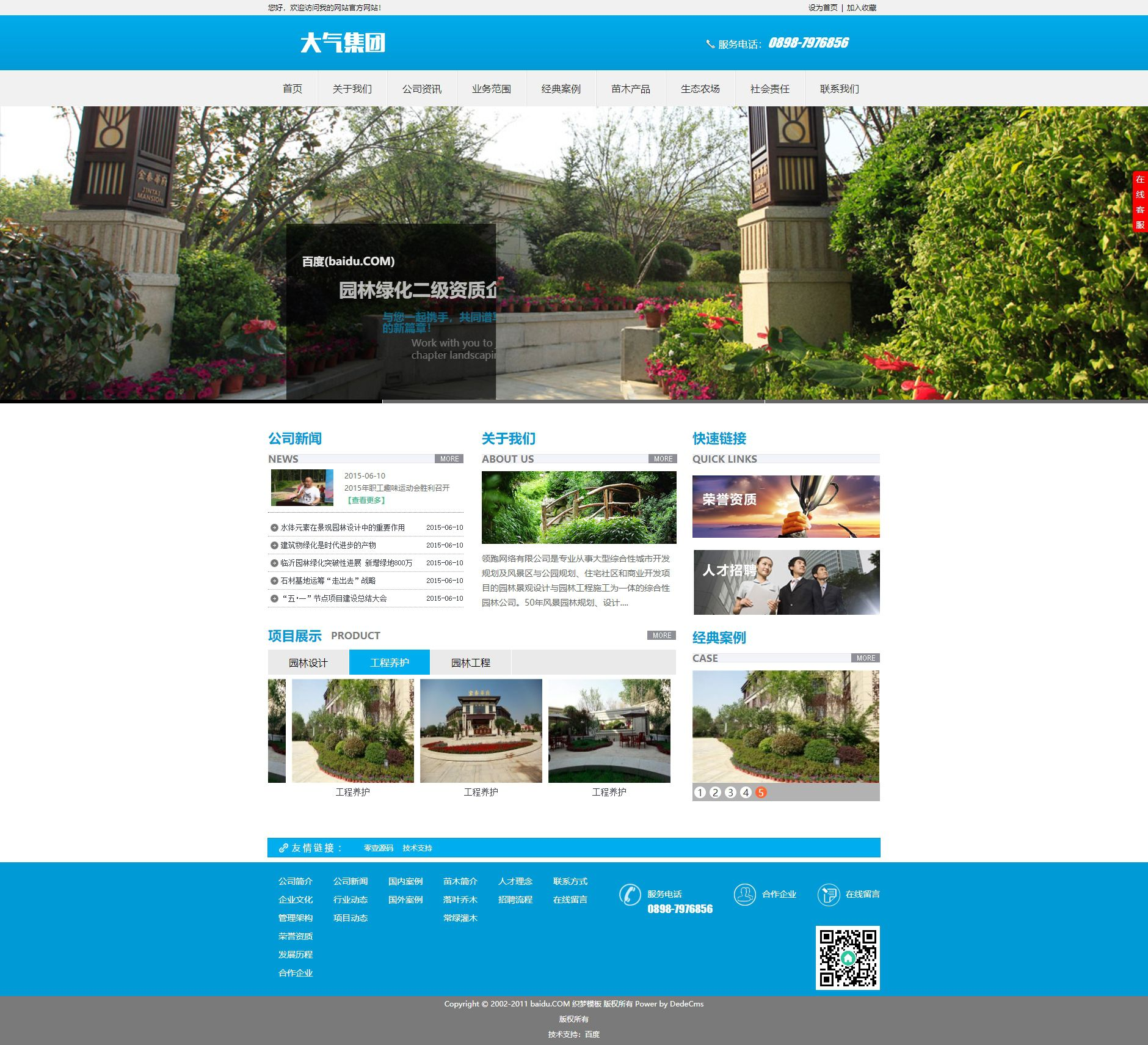 html5高端大气集团企业通用织梦dedecms网站模板
