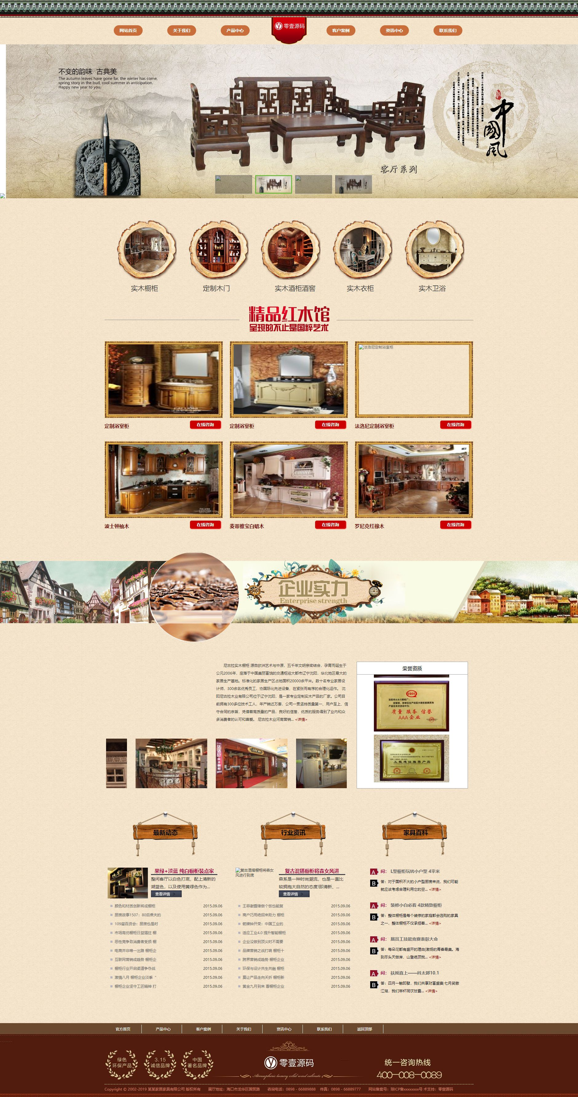 简洁家居家具厨房橱柜用品企业网站织梦dedecms模板(带手机端)