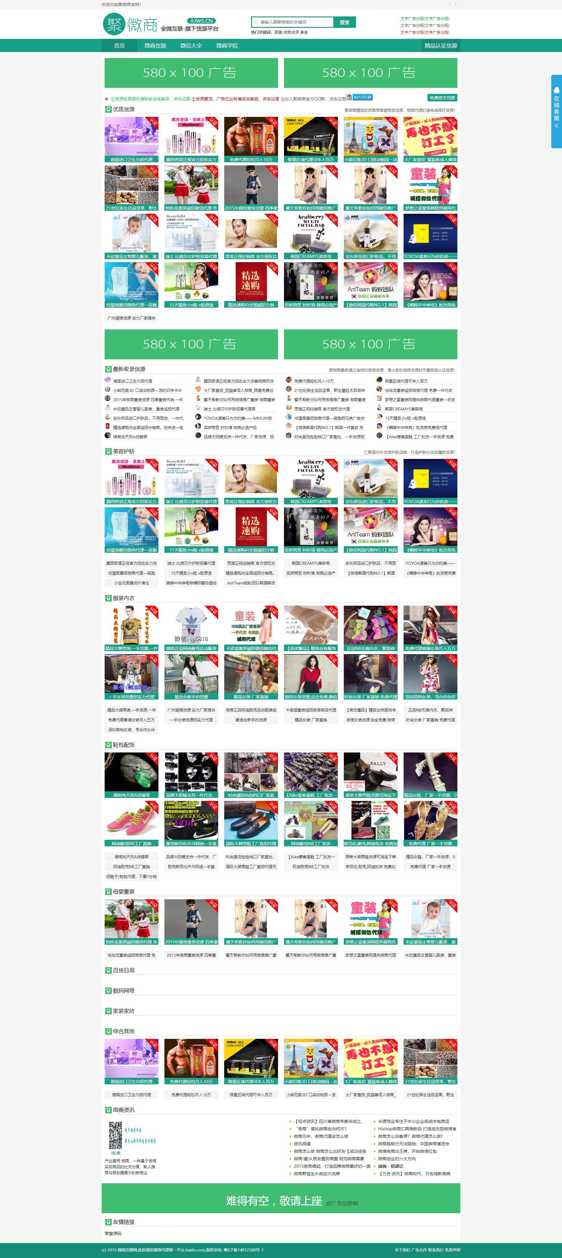 dedecms织梦2016微商货源网完整版源码