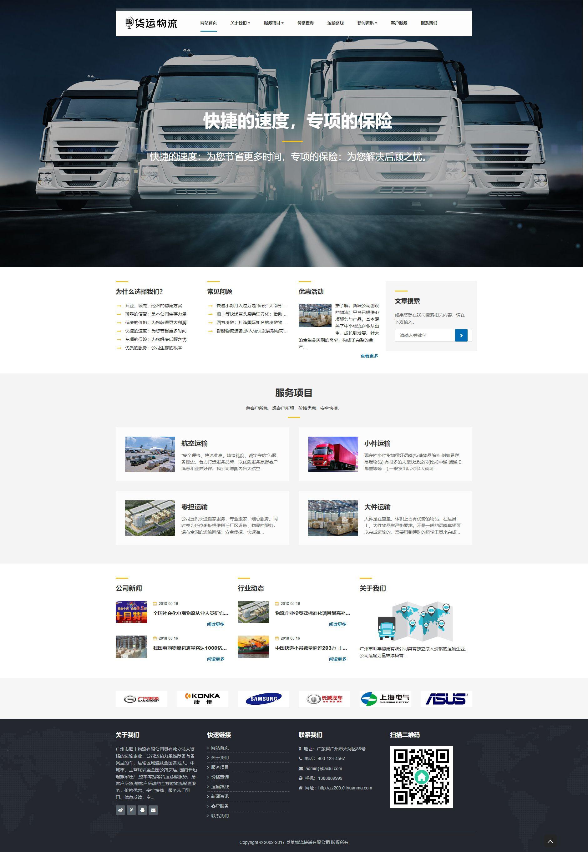 响应式物流货运仓储服务类网站织梦dedecms模板(自适应手机端)