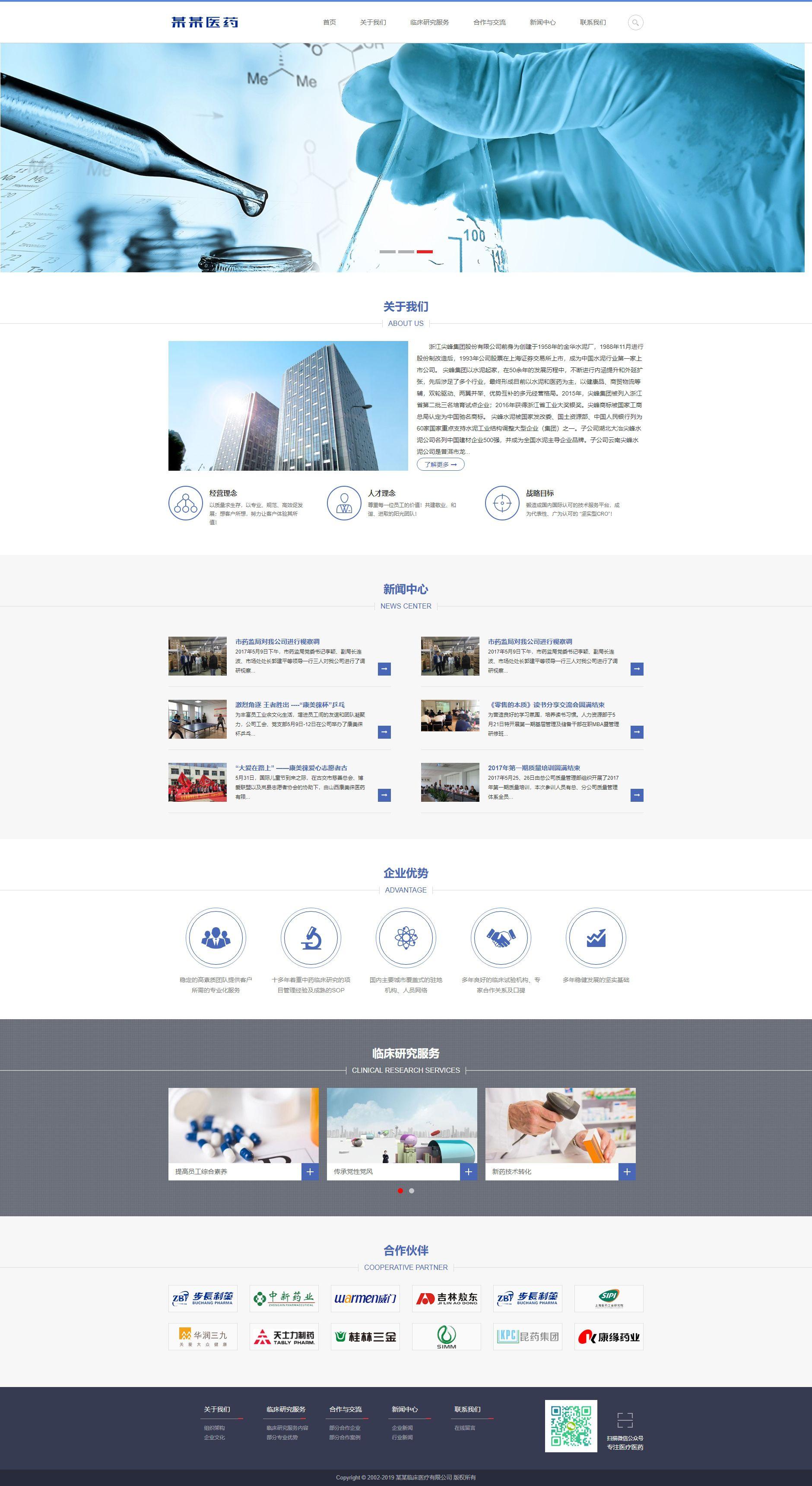 响应式医学临床研究类网站织梦dedecms模板(自适应手机端)