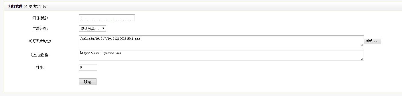 织梦dedecms幻灯片插件(UTF-8/GBK)